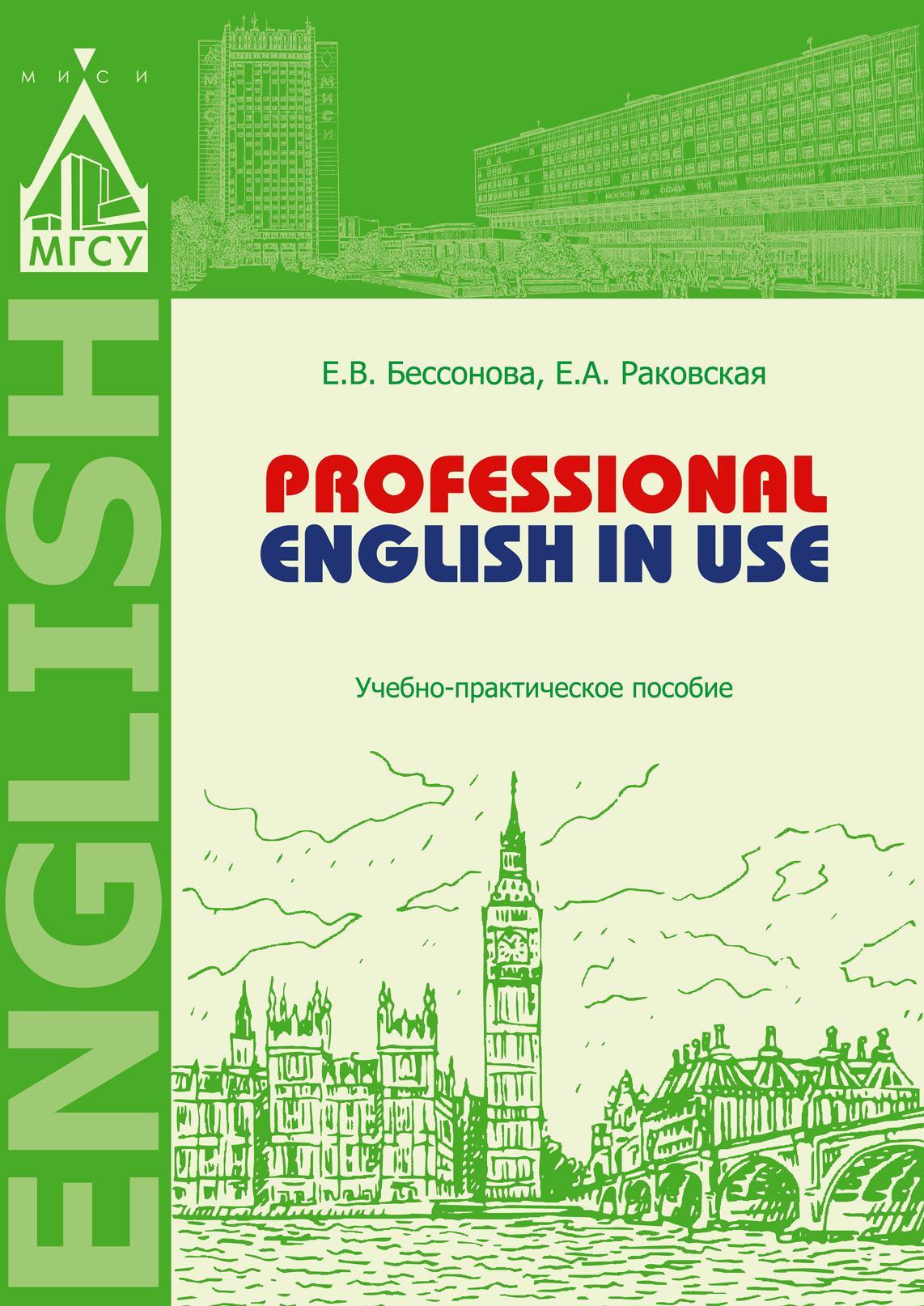 Фото - Е. В. Бессонова Professional English in Use з в маньковская английский язык в ситуациях повседневного делового общения