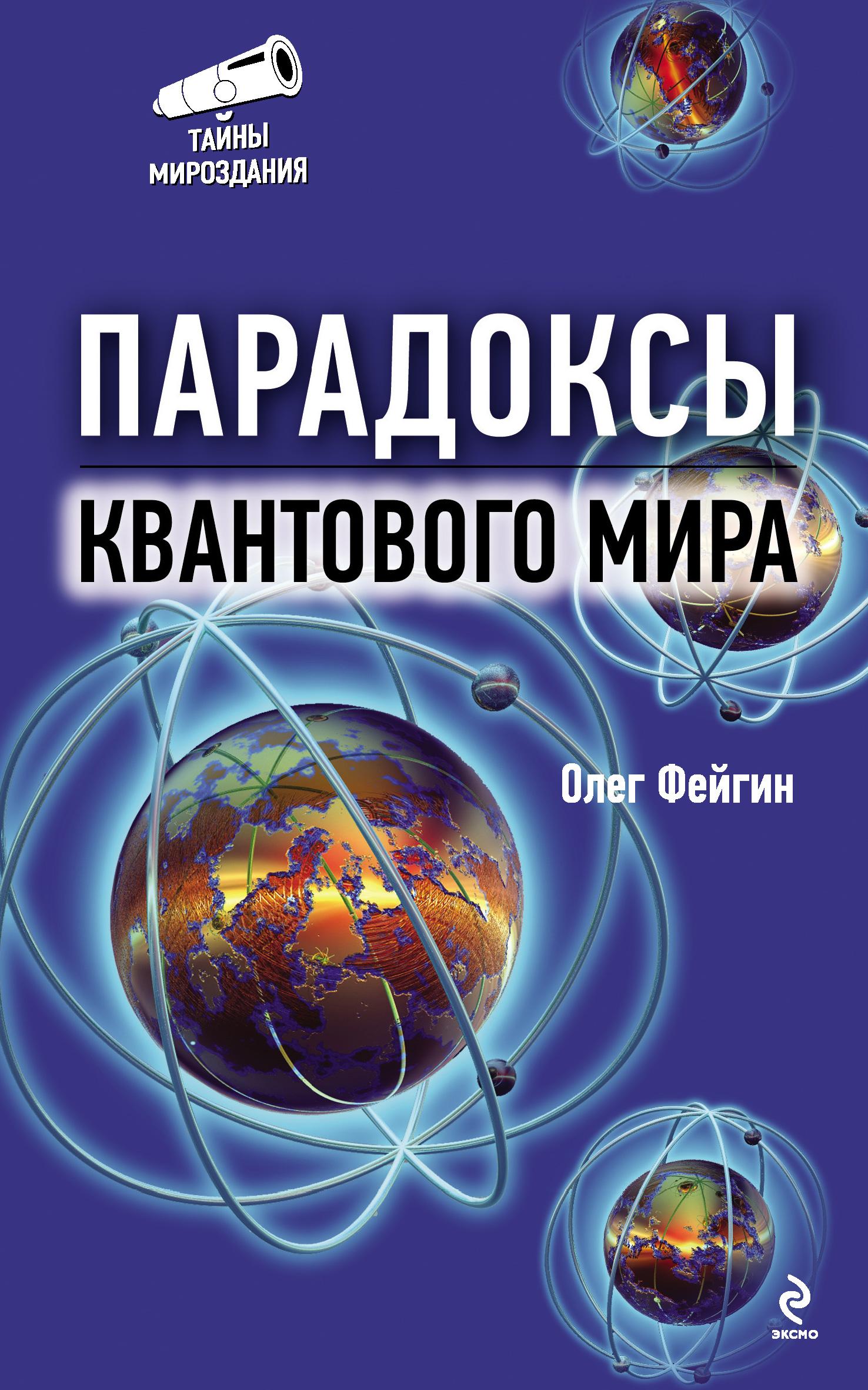 Олег Фейгин «Парадоксы квантового мира»