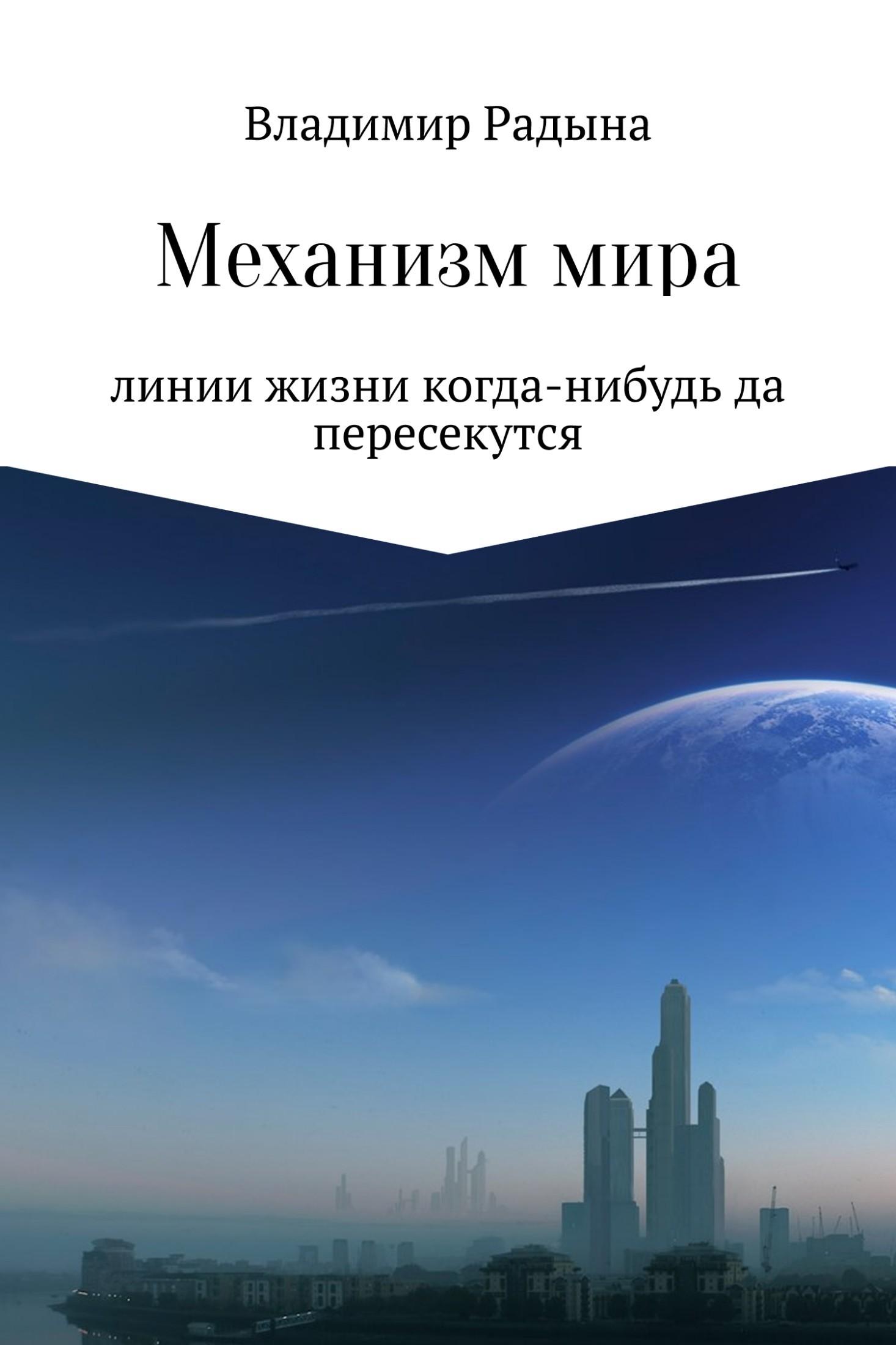 Владимир Радына Механизм мира неизбежность нашего мира