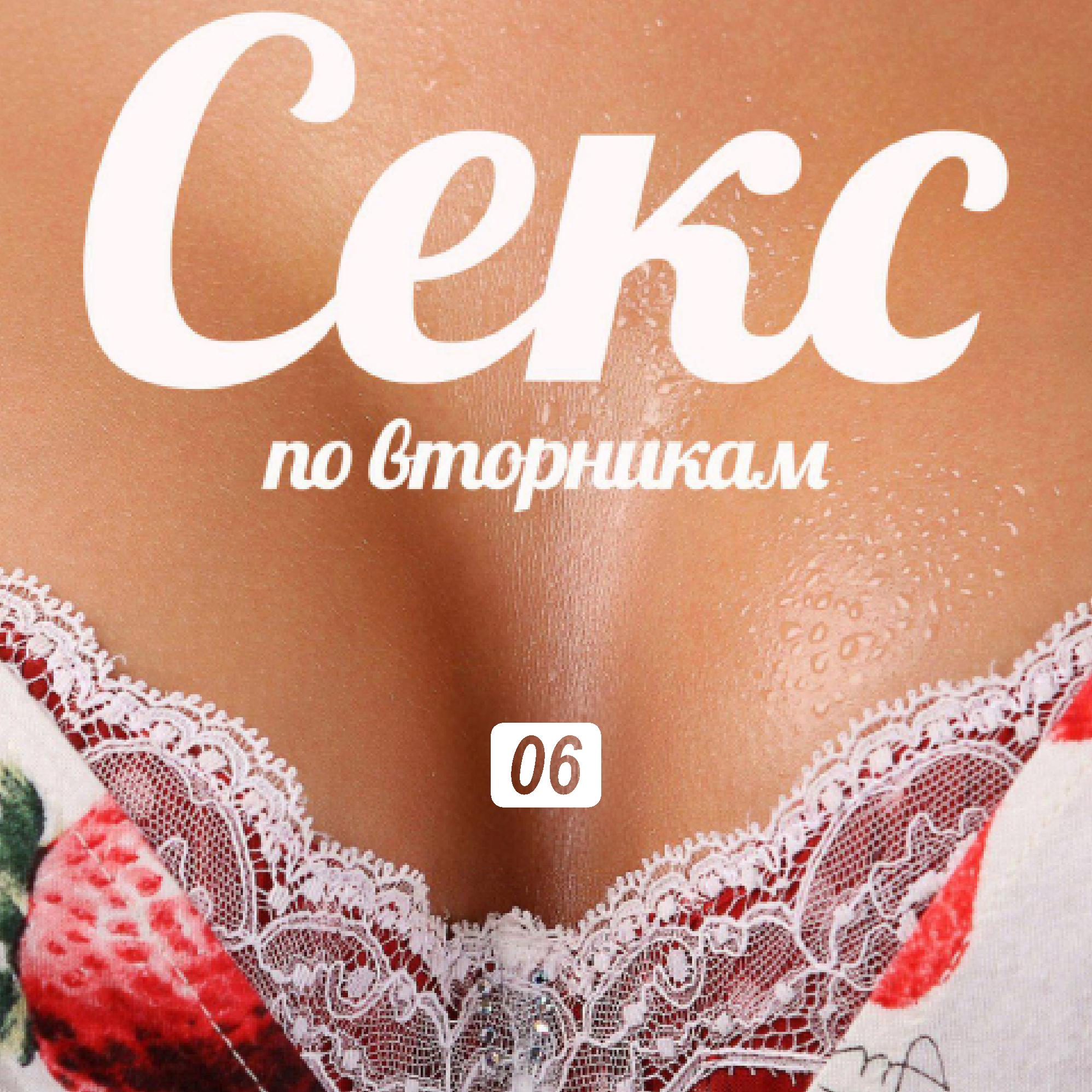 Фото - Ольга Маркина Брак без секса и п неумывакин мужчина и женщина брак и здоровье