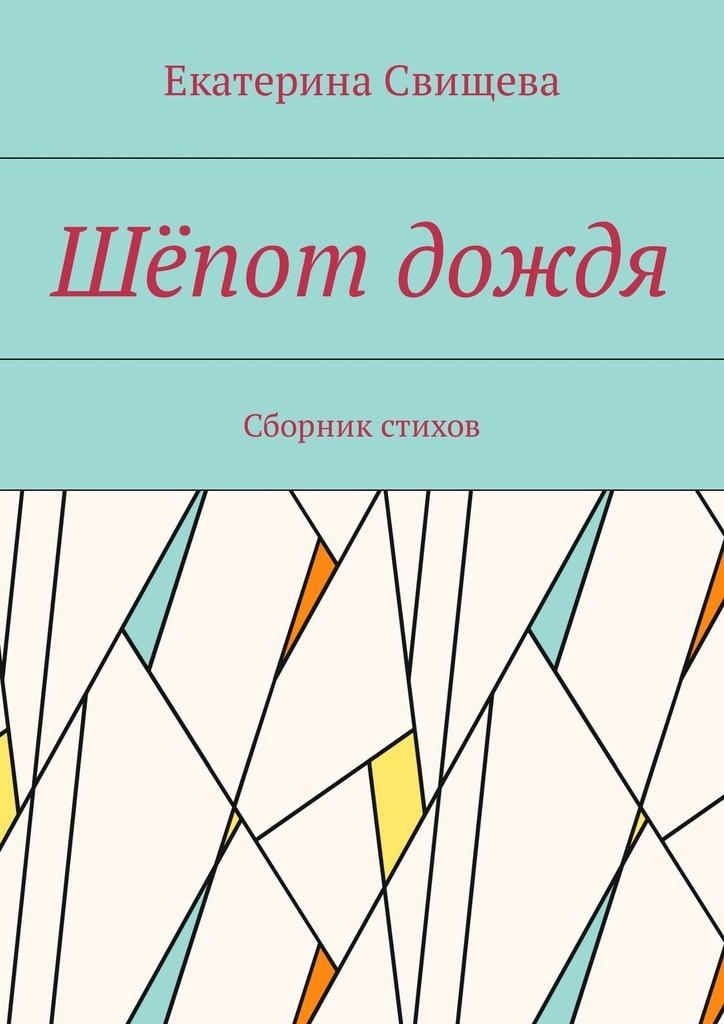 Екатерина Свищева Шёпот дождя. Сборник стихов анита маевская после дождя сборник стихов