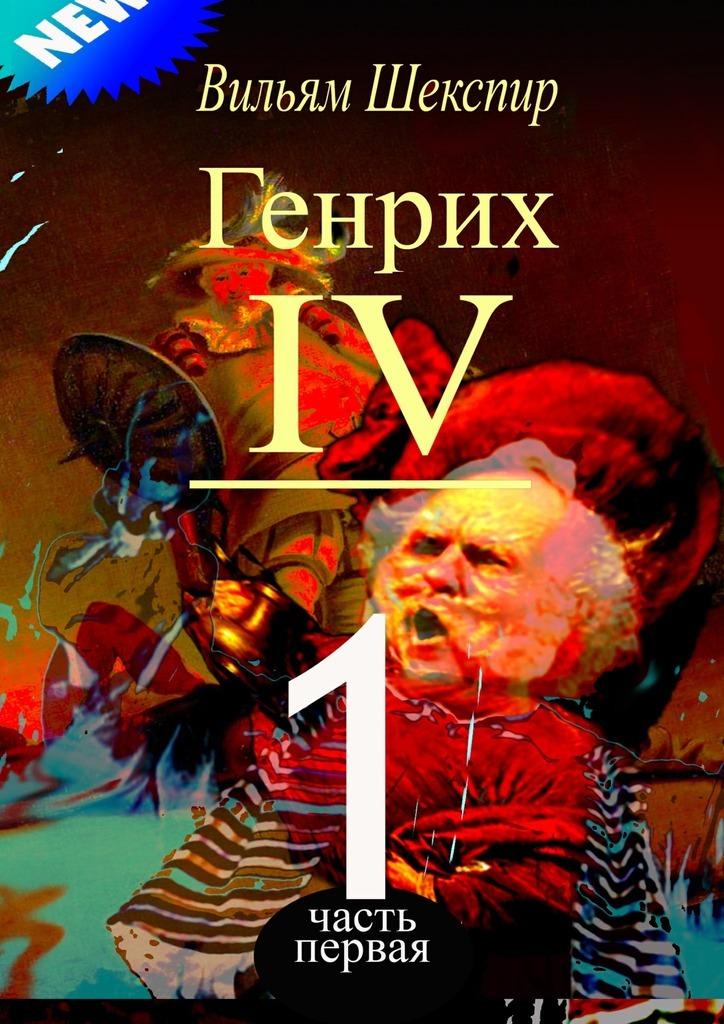 Уильям Шекспир ГенрихIV. Часть первая пылесос delta dl 0831 красный