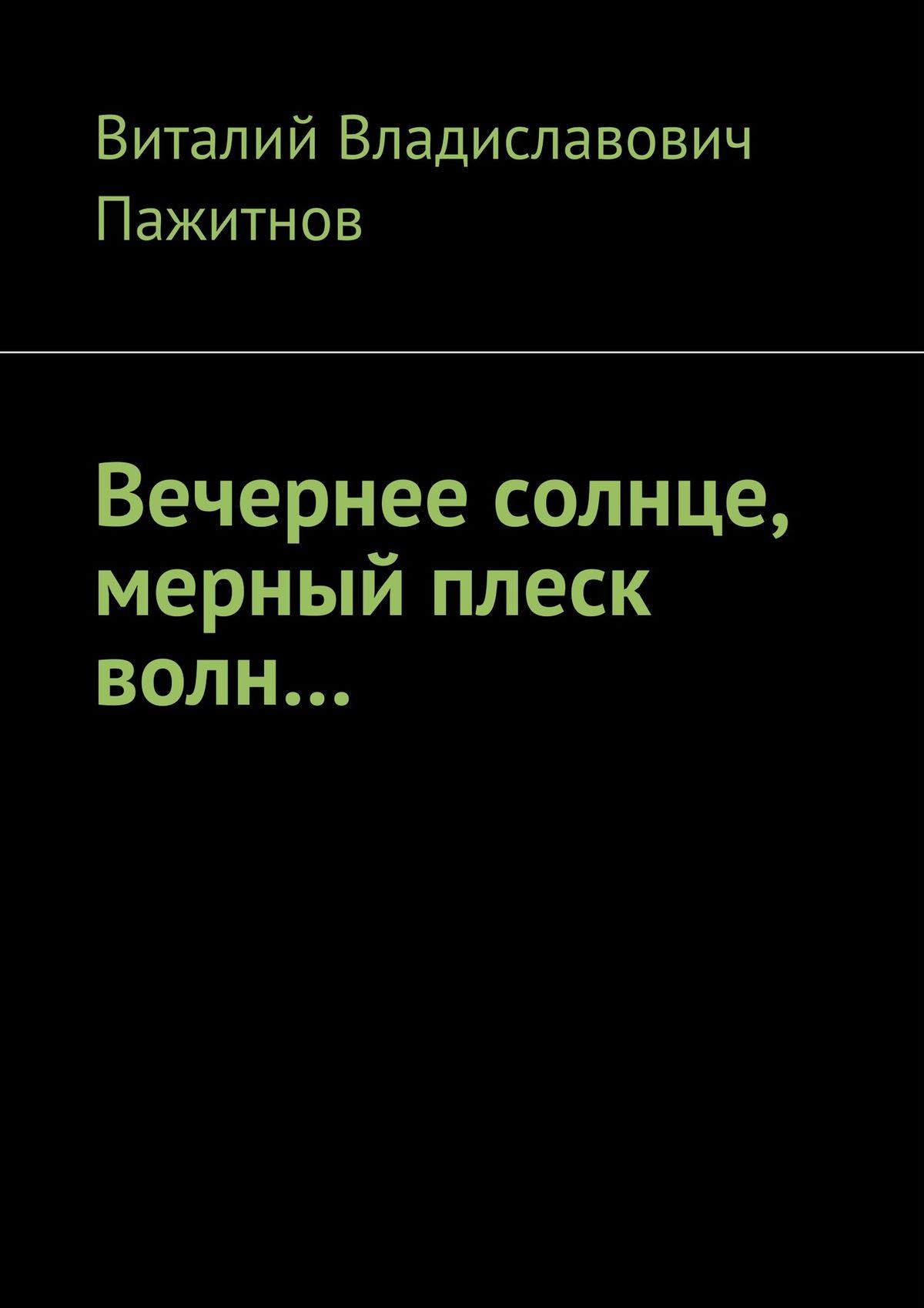 все цены на Виталий Владиславович Пажитнов Вечернее солнце, мерный плеск волн… онлайн