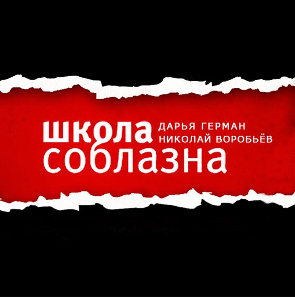 Николай Воробьев Как она на самом деле к тебе относится? тупик