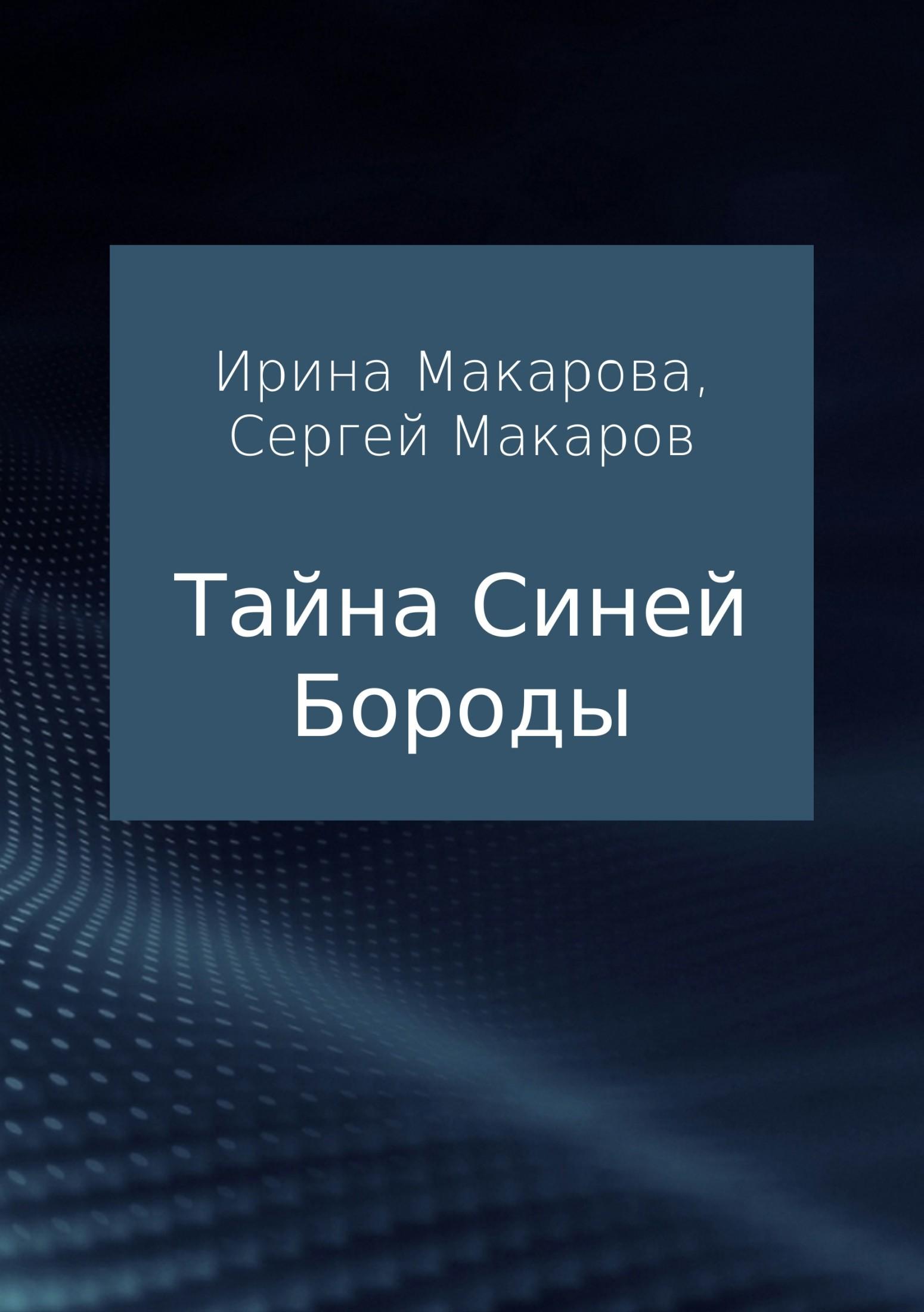 Сергей Александрович Макаров Тайна Синей Бороды цена
