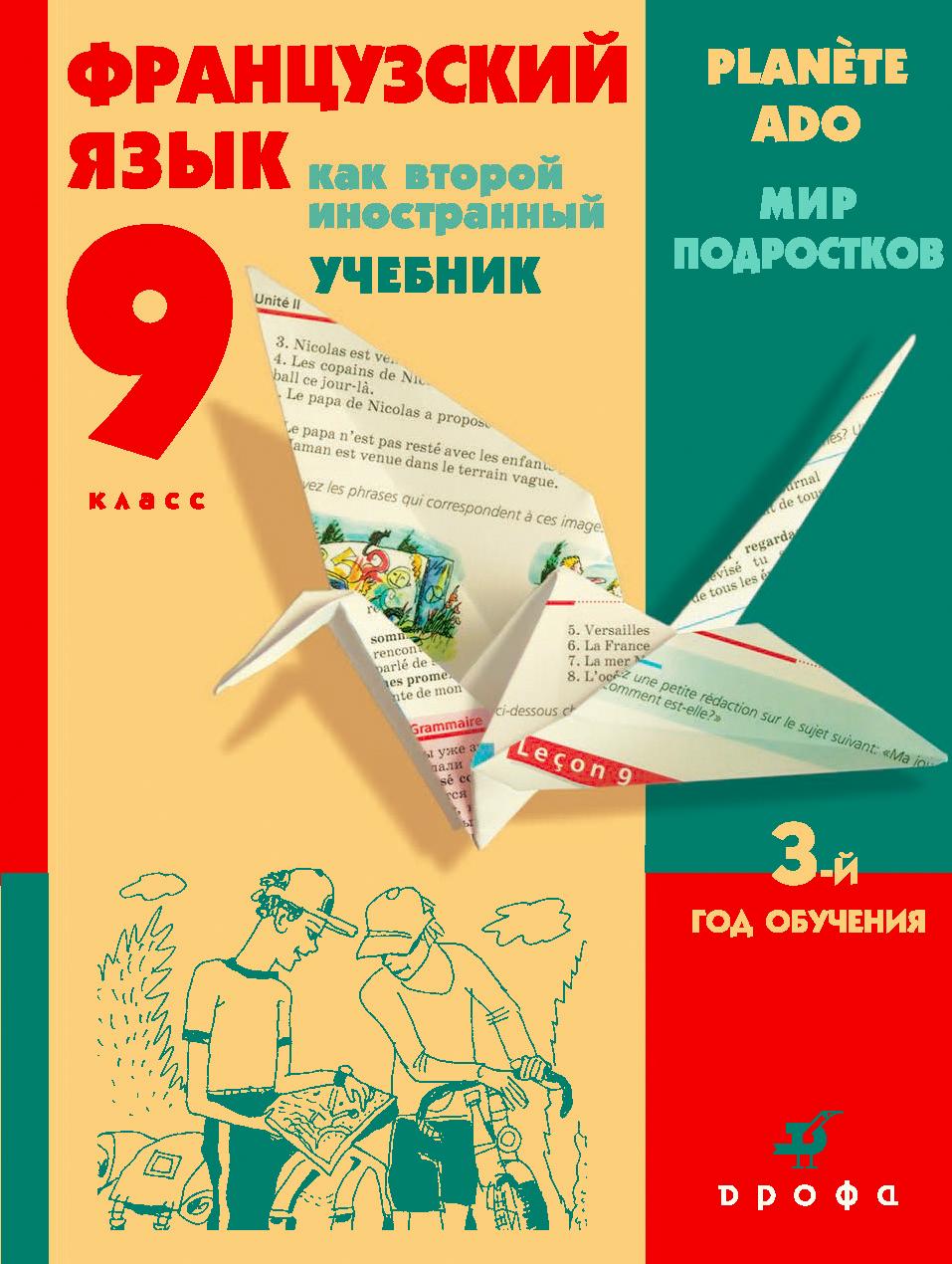 И. Н. Кузнецова Французский язык как второй иностранный. 9 класс. 3-й год обучения. Мир подростков цена
