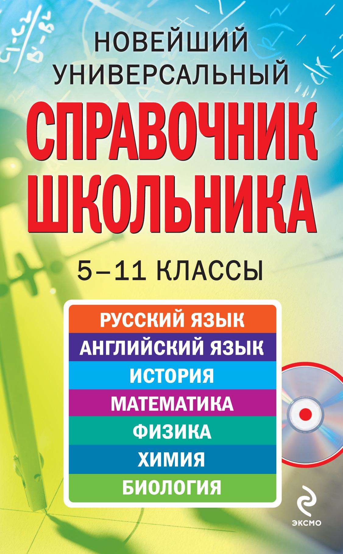 Коллектив авторов «Новейший универсальный справочник школьника: 5-11 классы»