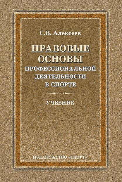 С. В. Алексеев Правовые основы профессиональной деятельности в спорте правовые основы профессиональной