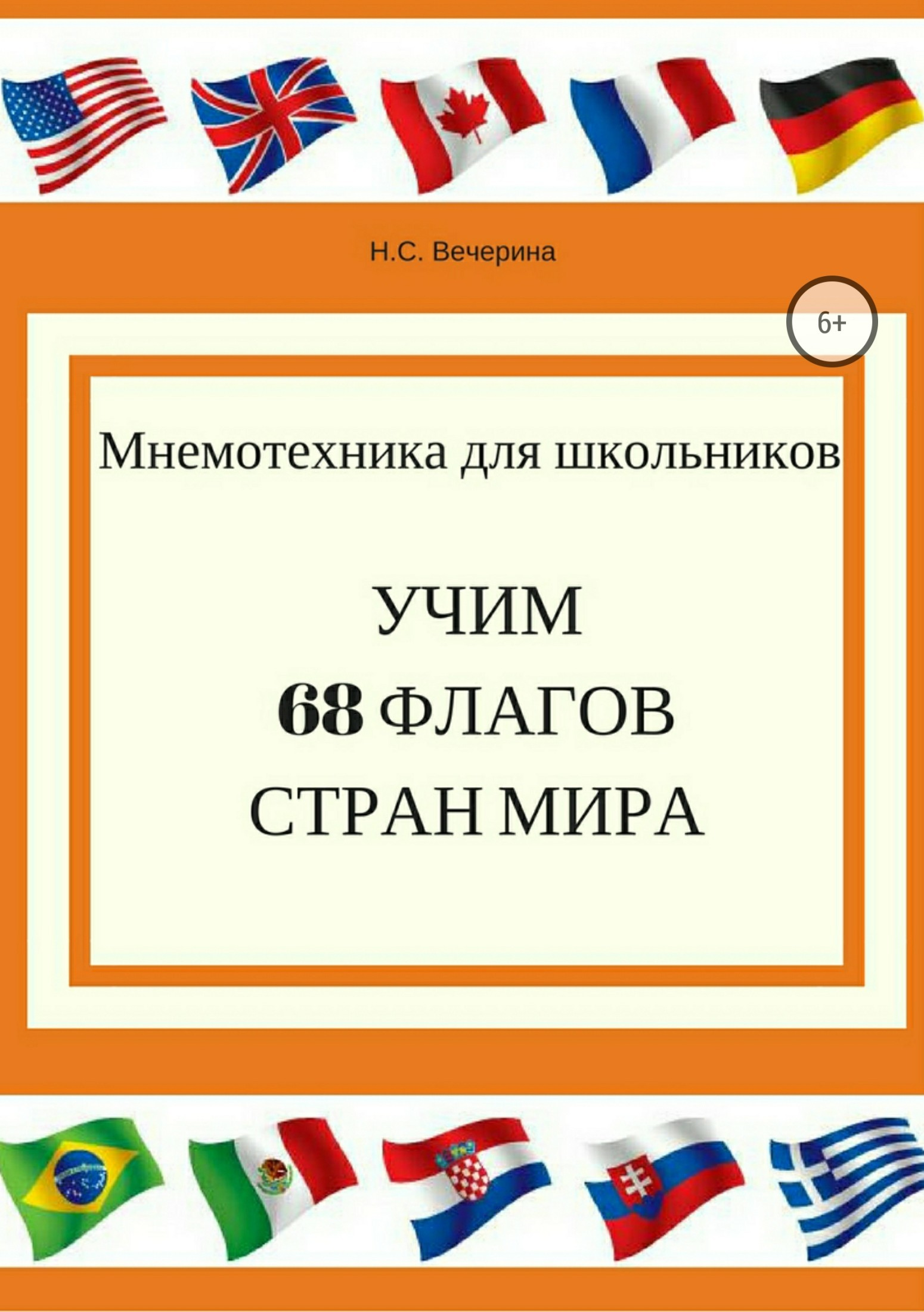 Наталья Сергеевна Вечерина Мнемотехника для школьников. Учим 68 флагов мира