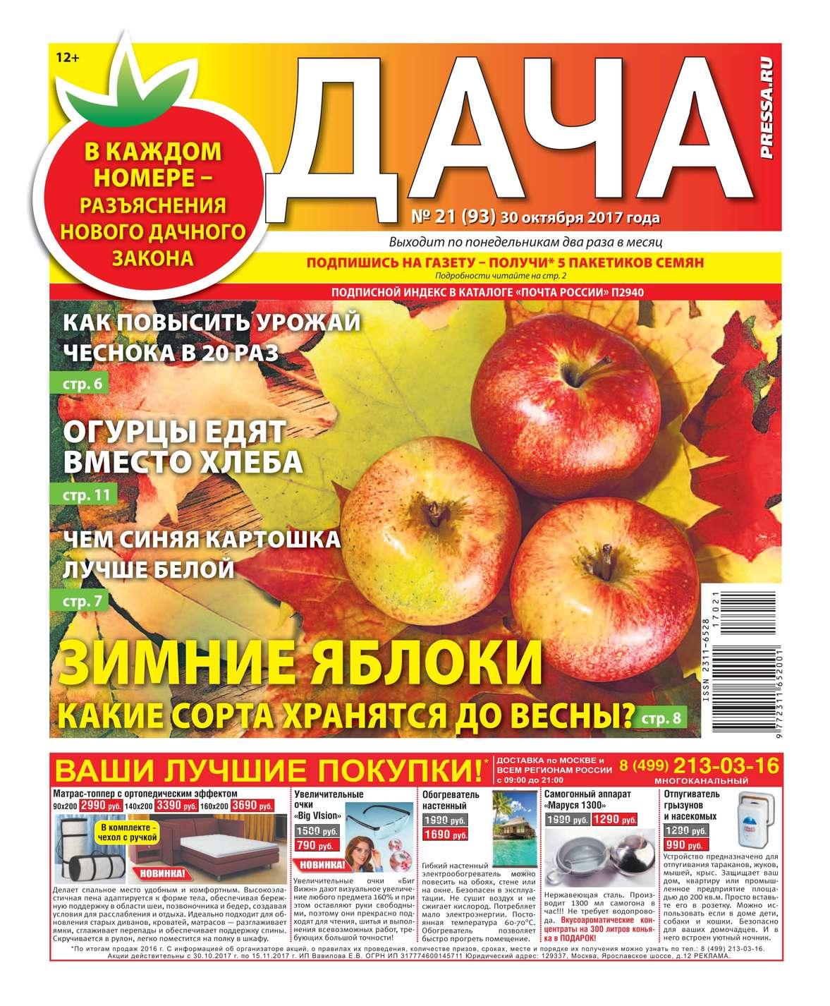Редакция газеты Дача Pressa.ru Дача Pressa.ru 21-2017 александр левин дача раздора