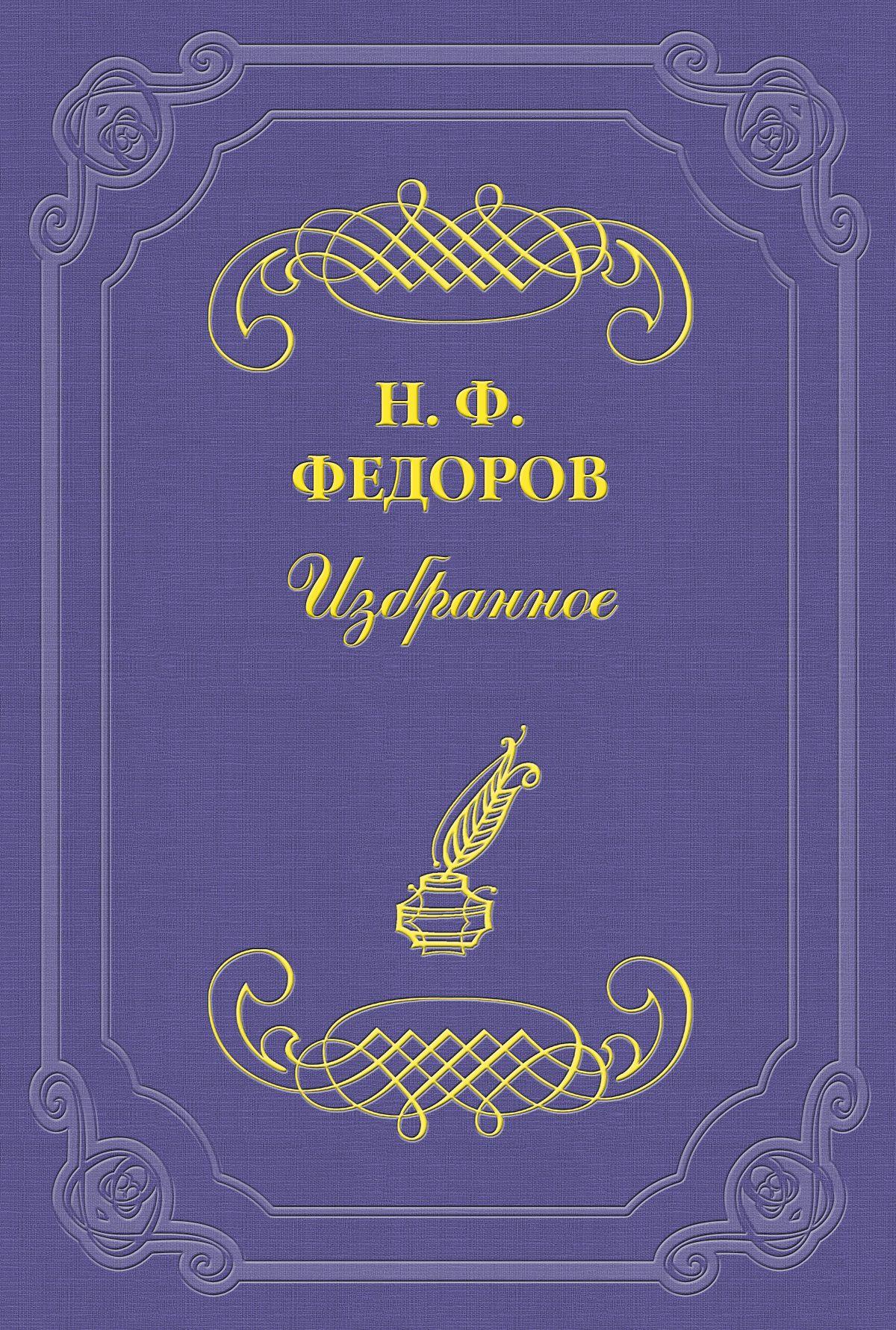 Николай Федоров В чем свобода? николай федоров в чем заключается всеобщий категорический императив