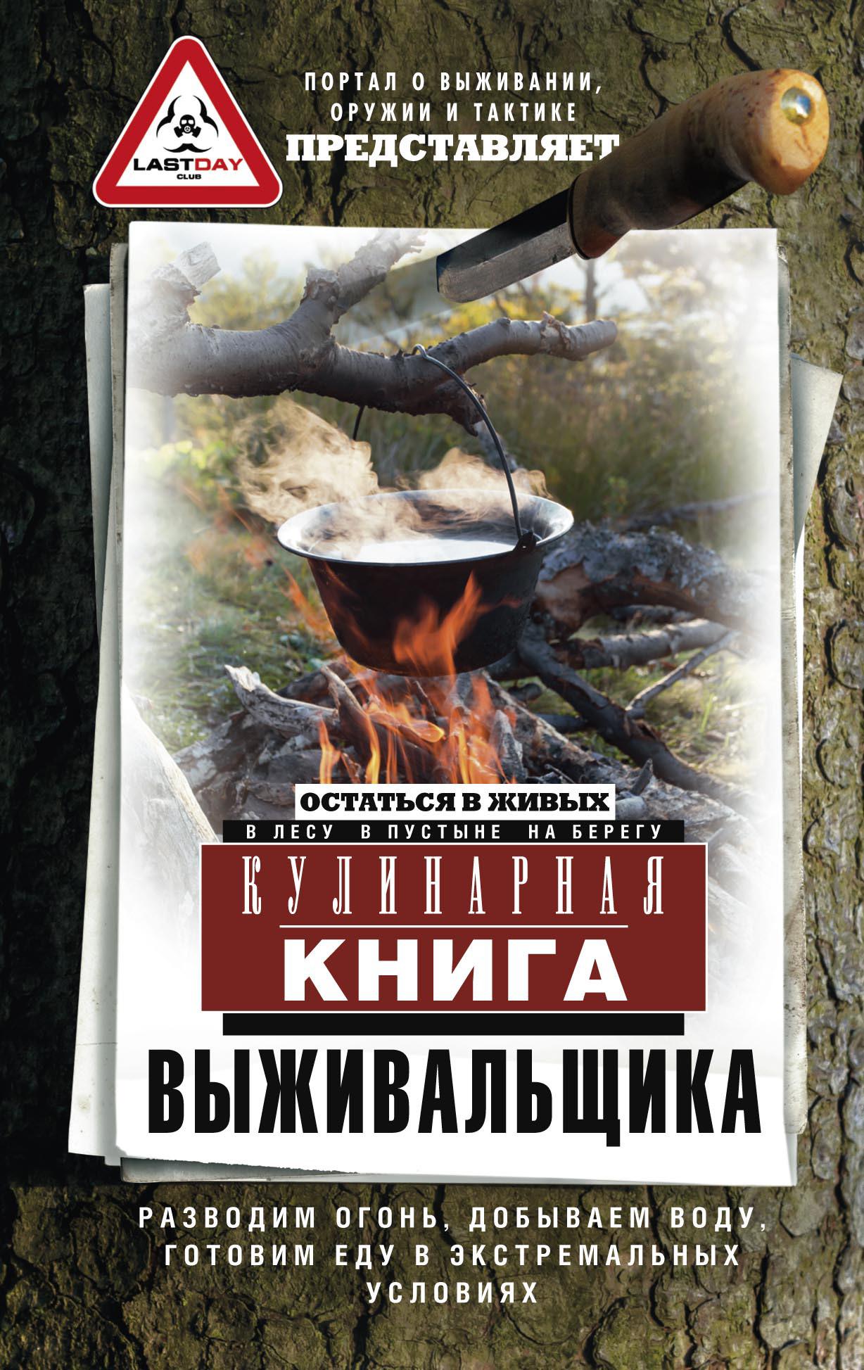 kulinarnaya kniga vyzhivalshchika ostatsya v zhivykh v lesu v pustyne na beregu razvodim ogon dobyvaem vodu gotovim edu v ekstremalnykh usloviyakh