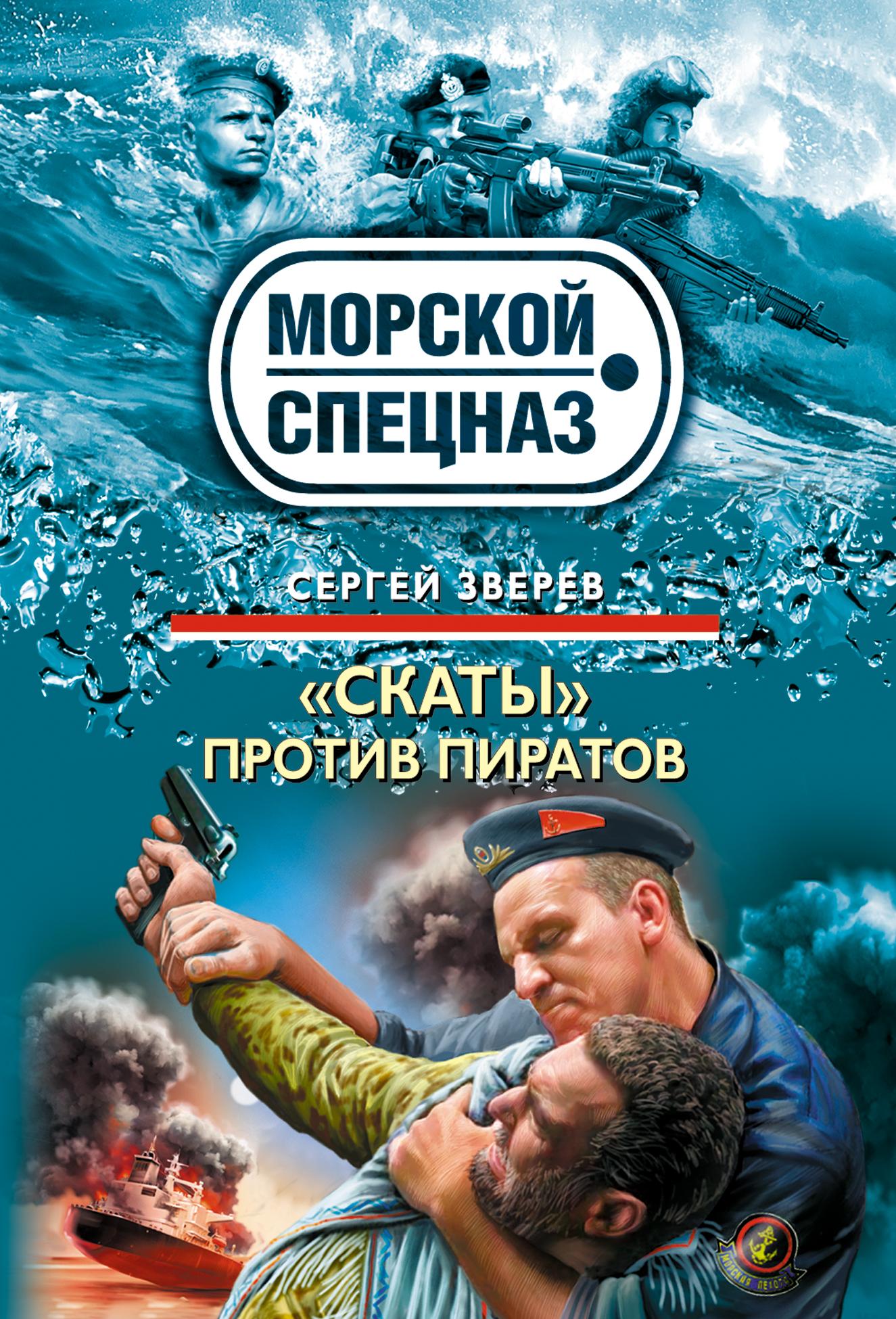 Сергей Зверев «Скаты» против пиратов сергей зверев на собак волков не зови