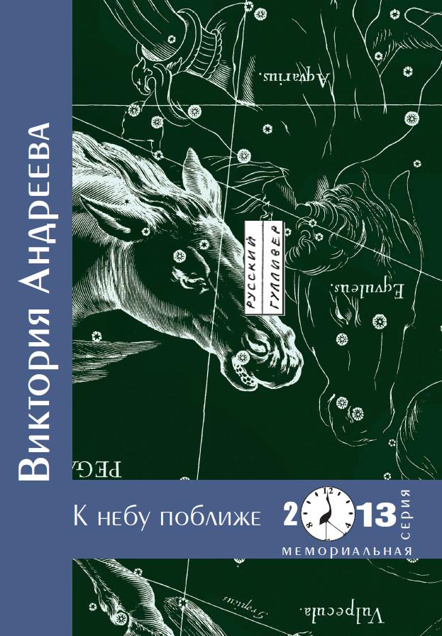 Виктория Андреева К небу поближе шилкин в филимонов в анатомия по пирогову атлас анатомии человека том 1 верхняя конечность нижняя конечность cd
