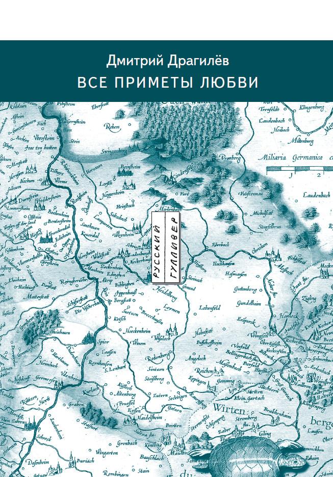 Дмитрий Драгилев Все приметы любви драгилев д тор шер стихи эссе переводы