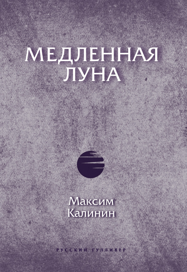 Максим Калинин Медленная Луна