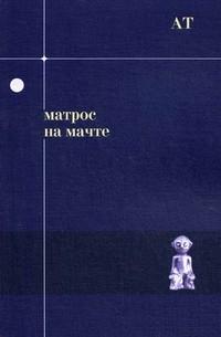 Андрей Тавров Матрос на мачте