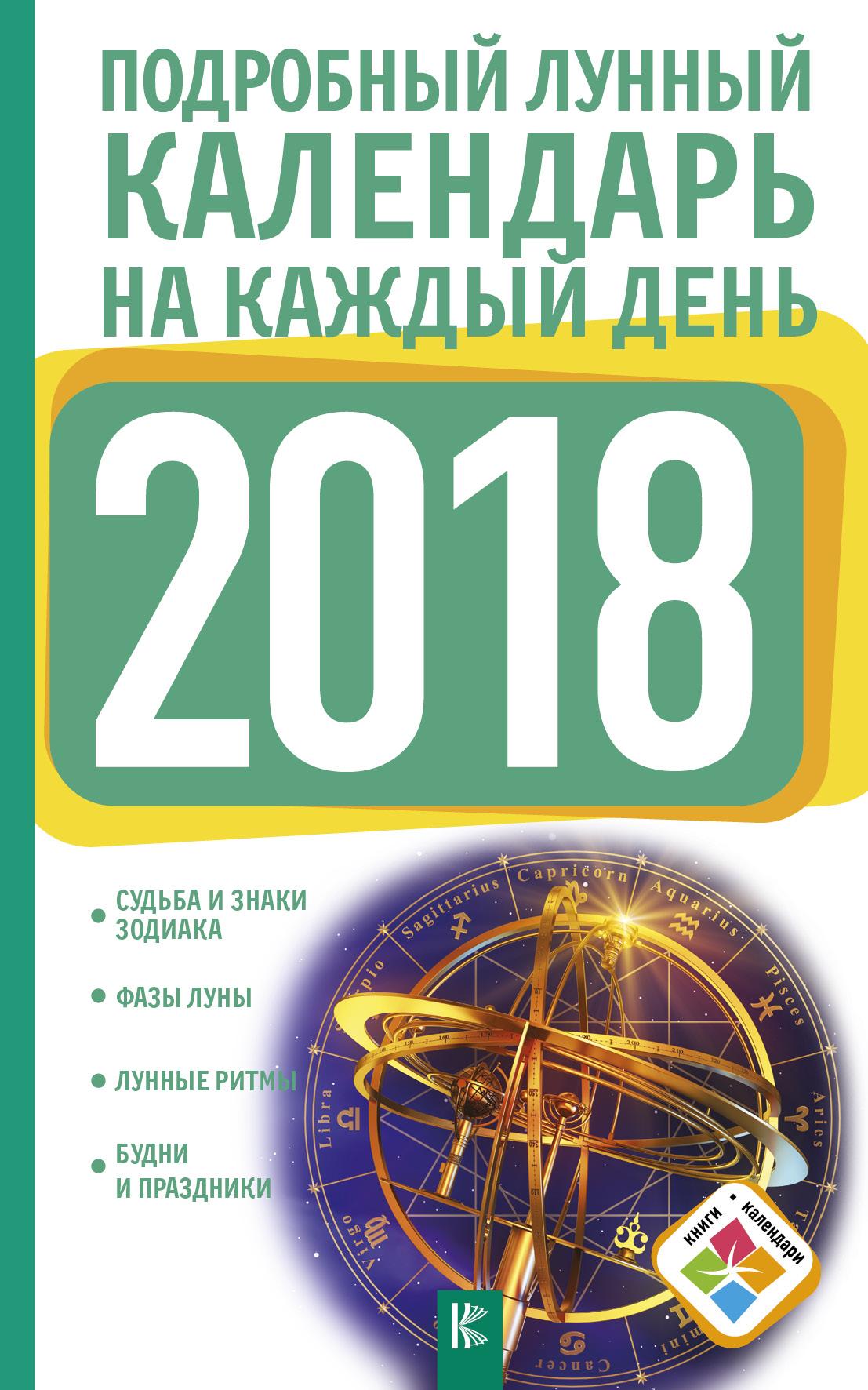 Нина Виноградова Подробный лунный календарь на каждый день 2018 года нина виноградова лунный календарь богатства и успеха на 2016 год