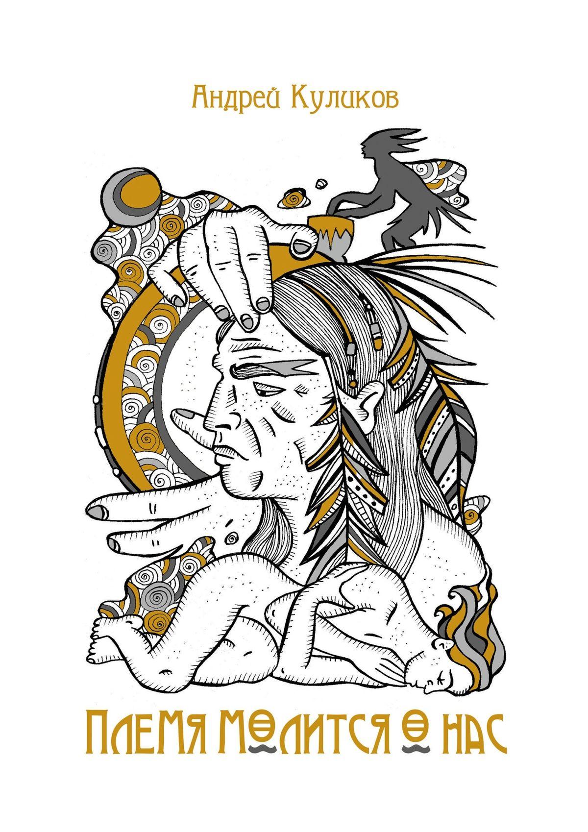 Андрей Куликов Племя молится онас. Сборник стихов владимир корочанцев бой тамтамов будит мечту