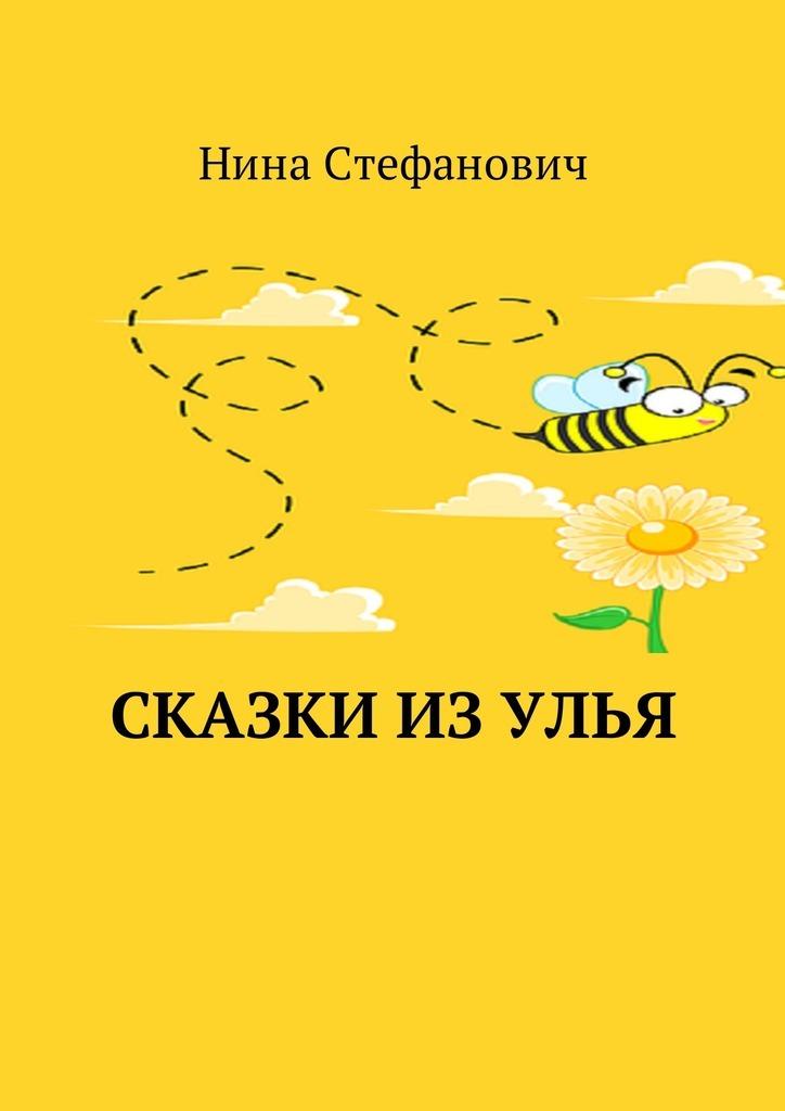 Нина Стефанович Сказки из улья нина юнттила 0 ноль друзей как помочь ребенку справиться с одиночеством