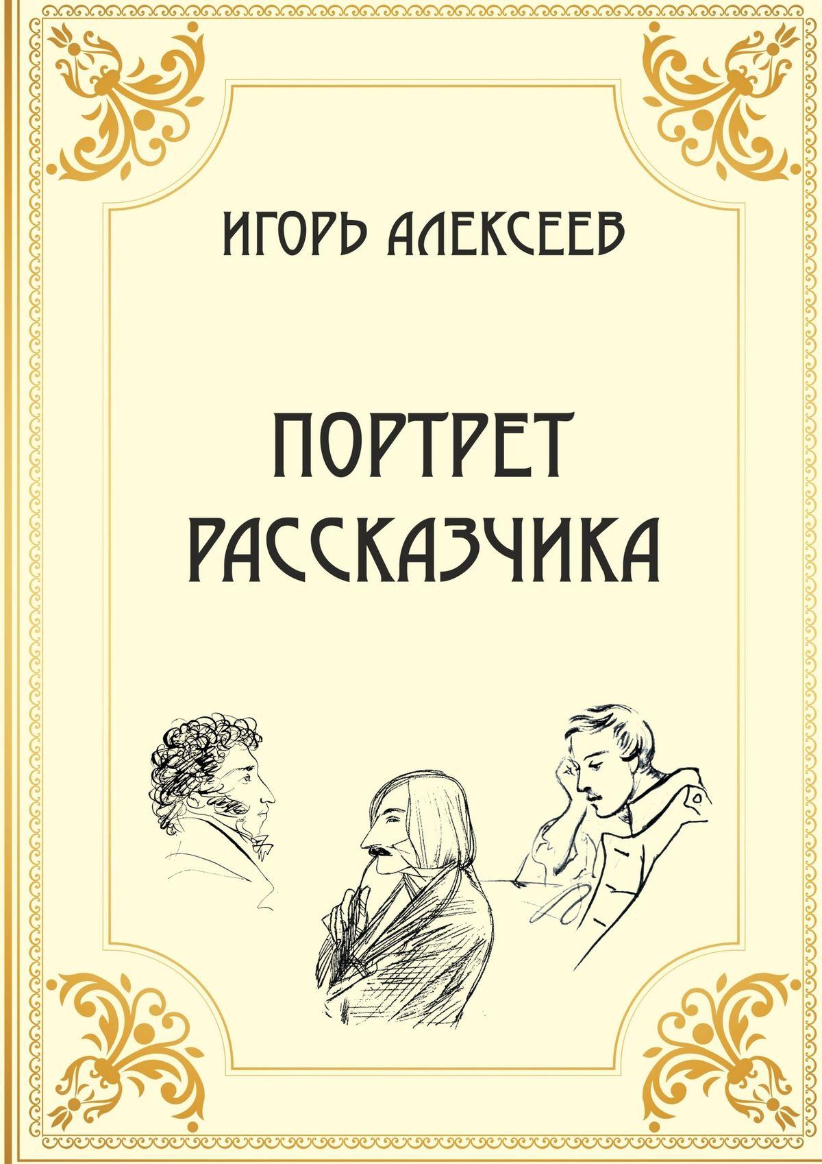 где купить Игорь Алексеев Портрет рассказчика дешево