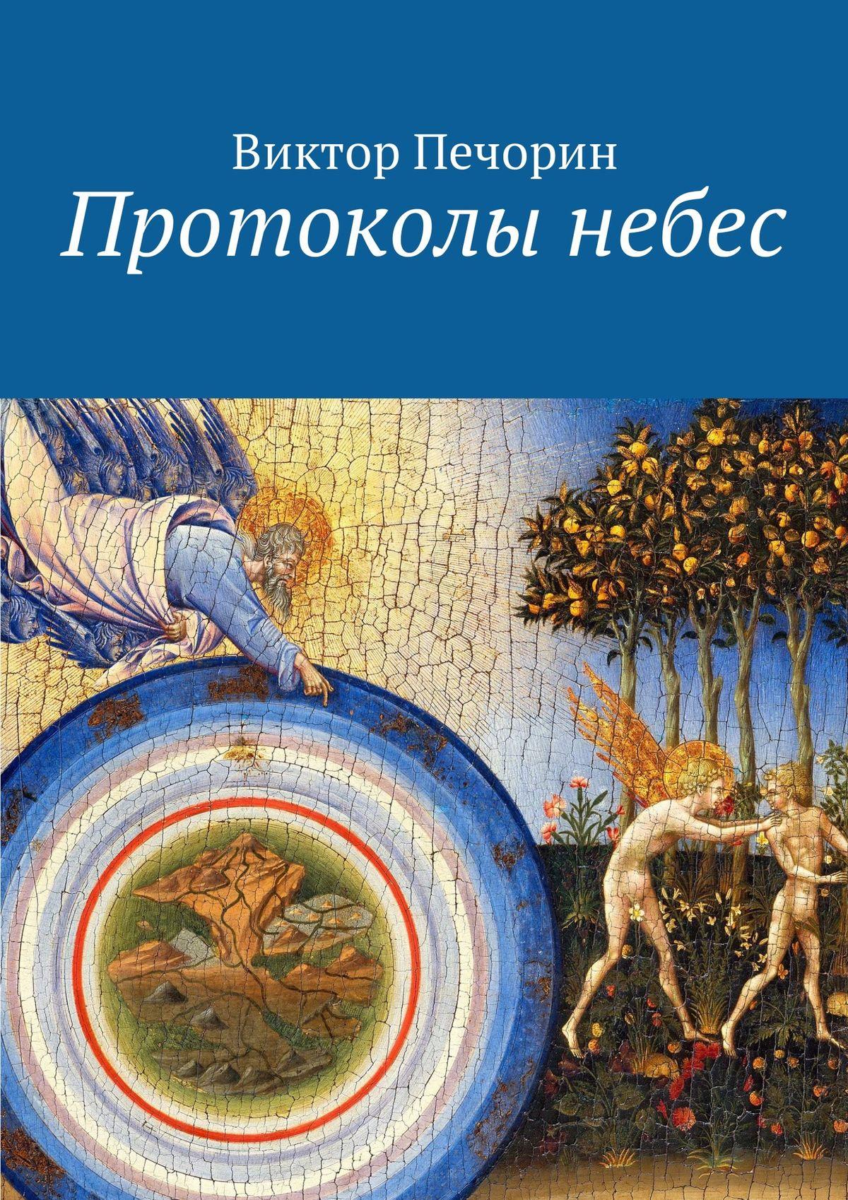Виктор Печорин Протоколы небес