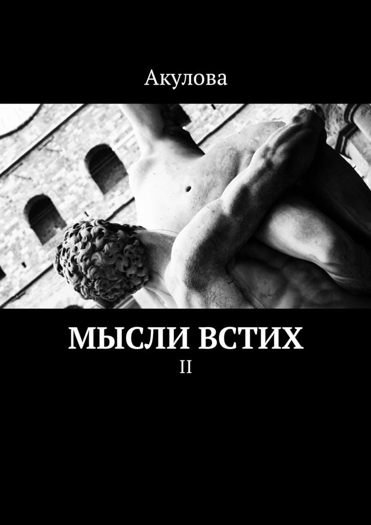 купить Акулова Мысли встих. II по цене 160 рублей