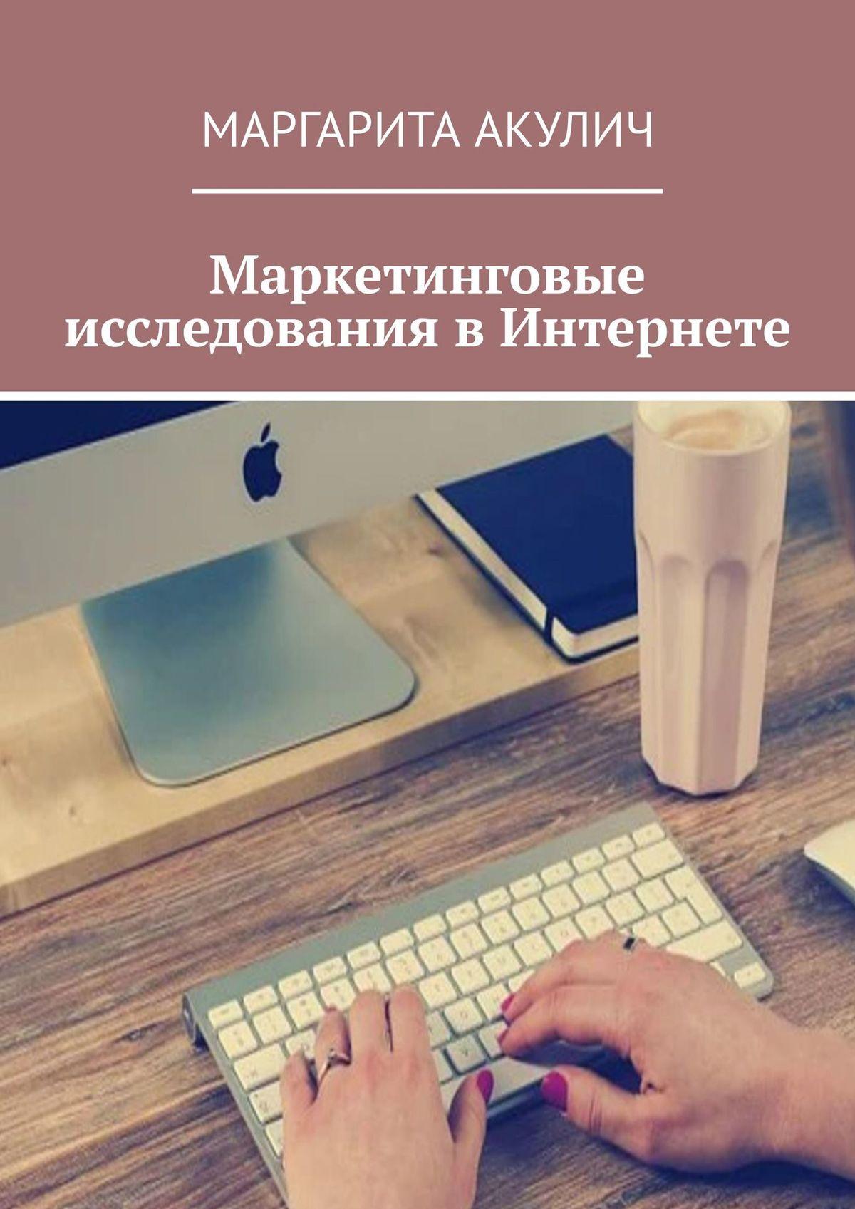 Маргарита Акулич Маркетинговые исследования в Интернете коротков а в маркетинговые исследования учебное пособие