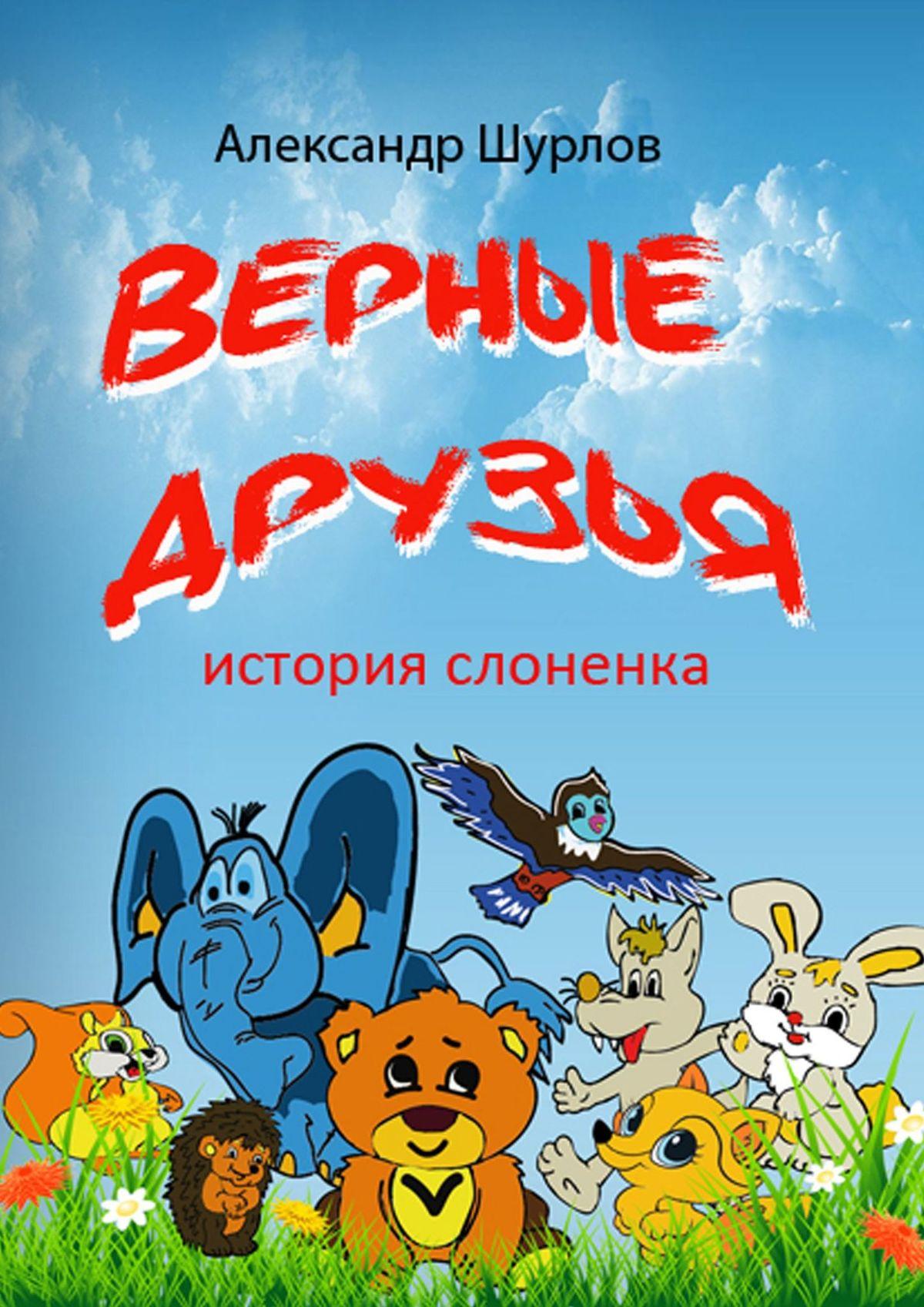 Александр Шурлов Верные друзья. История слоненка цены