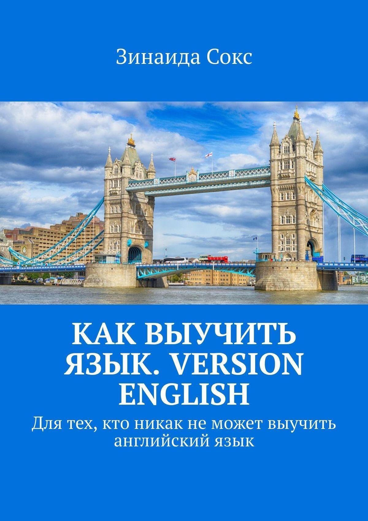 Зинаида Сок Как выучить язык. Version English. Для тех, кто никак неможет выучить английскийязык