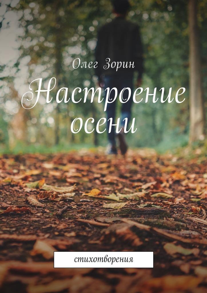 Олег Зорин Настроение осени. Стихотворения букет настроение осени