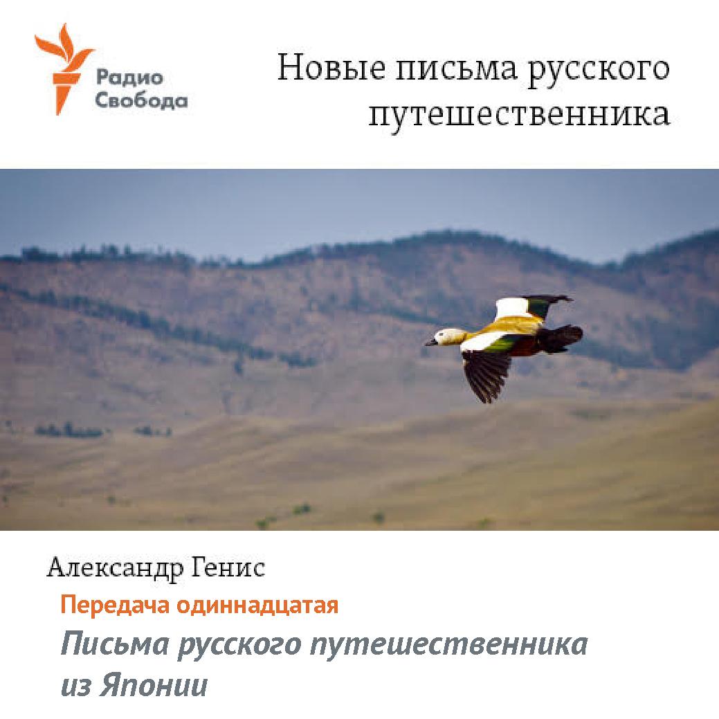 Александр Генис Письма русского путешественника из Японии светофильтр polaroid cpl 67mm plfilcpl67