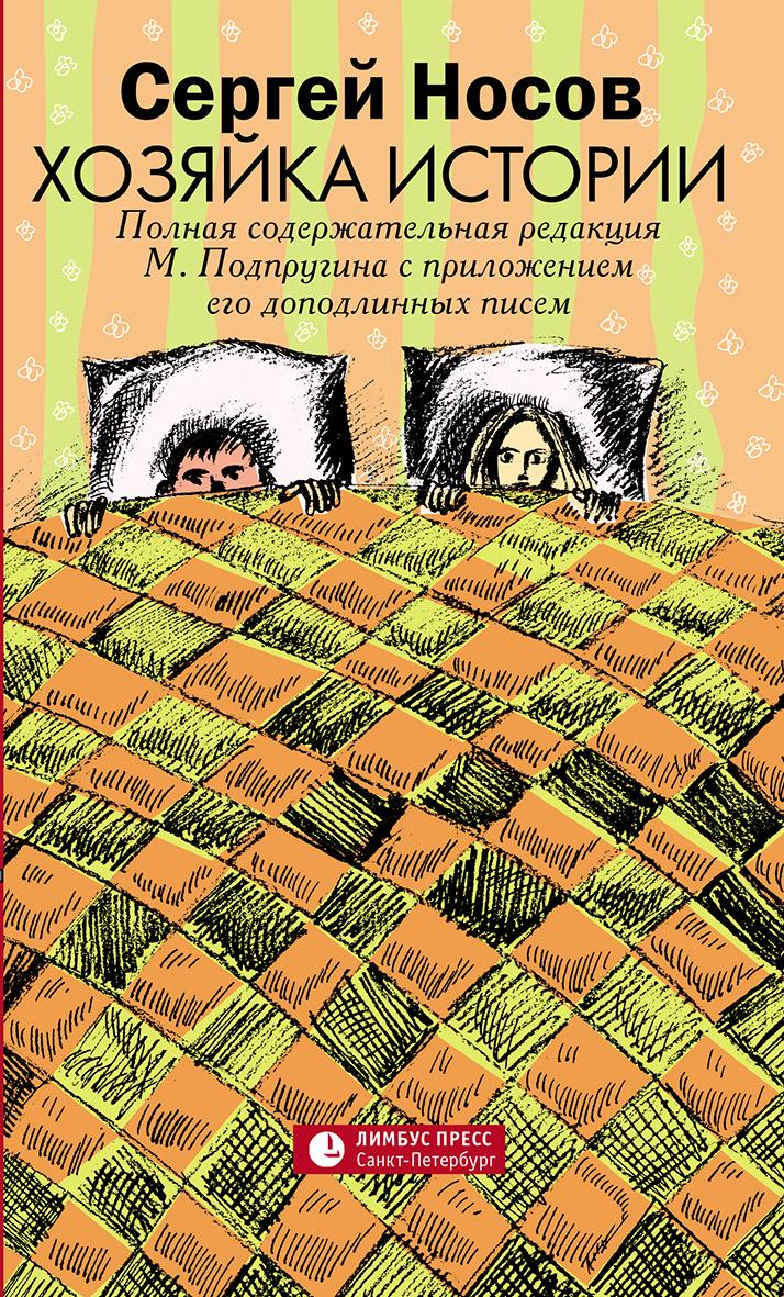 Сергей Носов Хозяйка истории. В новой редакции М. Подпругина с приложением его доподлинных писем цена