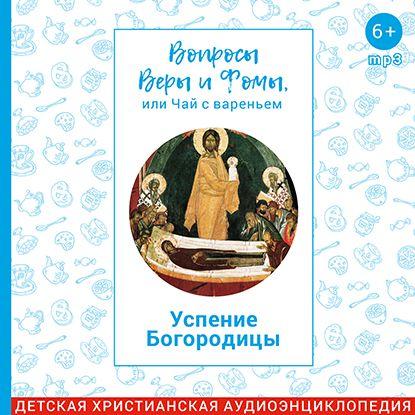 Радио Вера Журнал Фома Успение Богородицы цена
