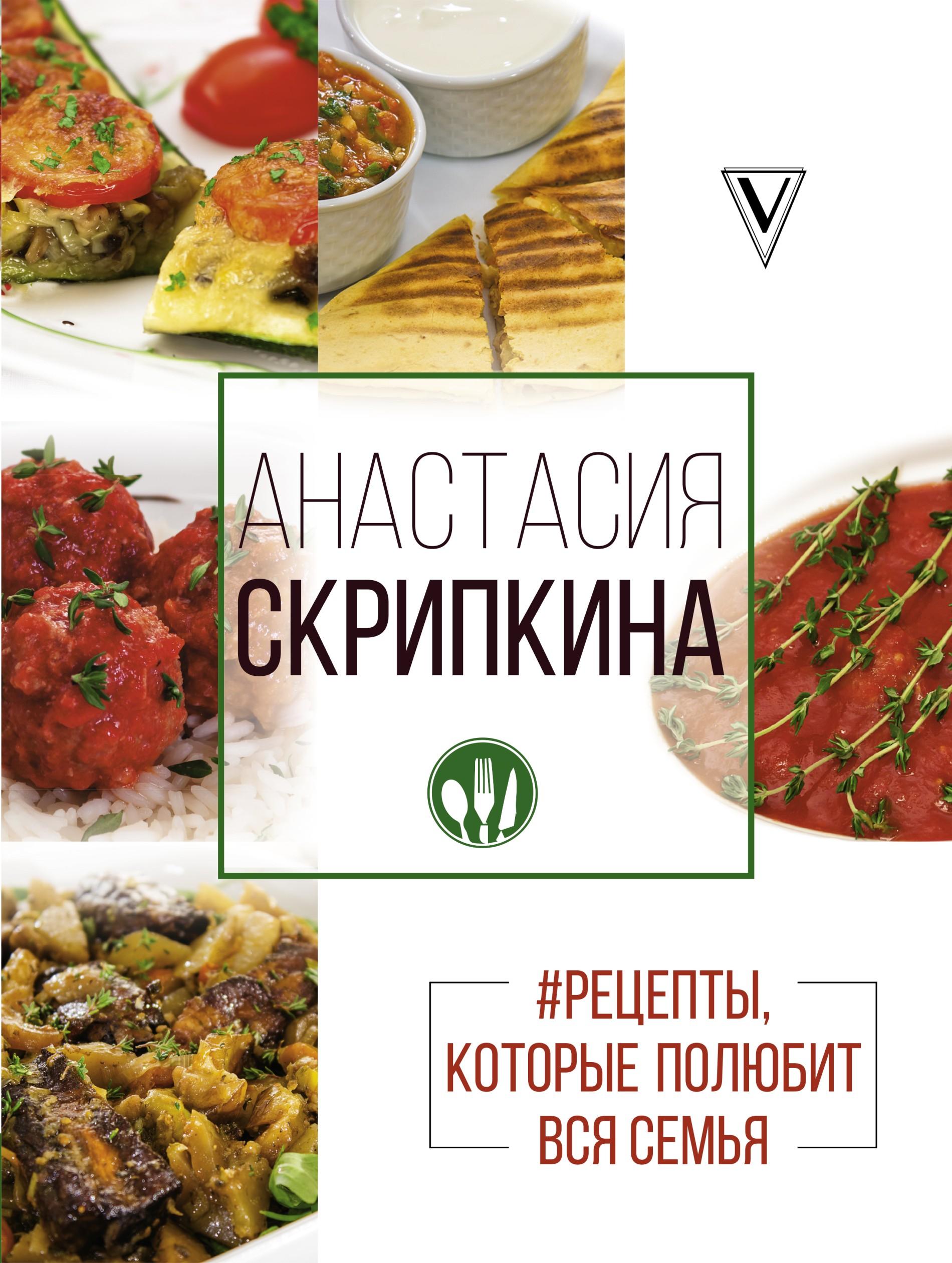 Анастасия Скрипкина #Рецепты, которые полюбит вся семья. Вторые блюда анастасия скрипкина рецепты которые полюбит вся семья вторые блюда isbn 978 5 17 102612 7