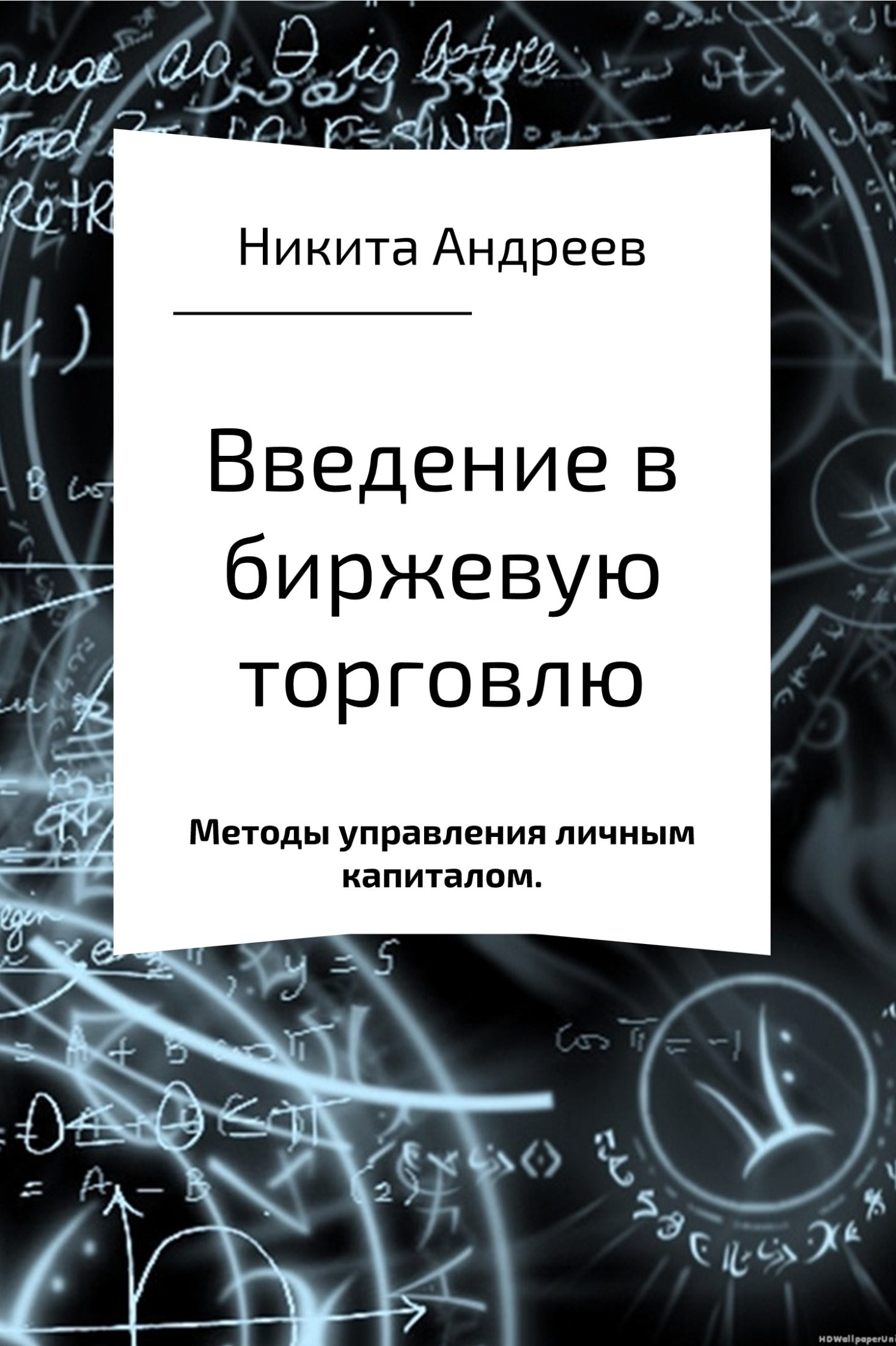 Никита Игоревич Андреев Введение в биржевую торговлю и методы управления личным капиталом