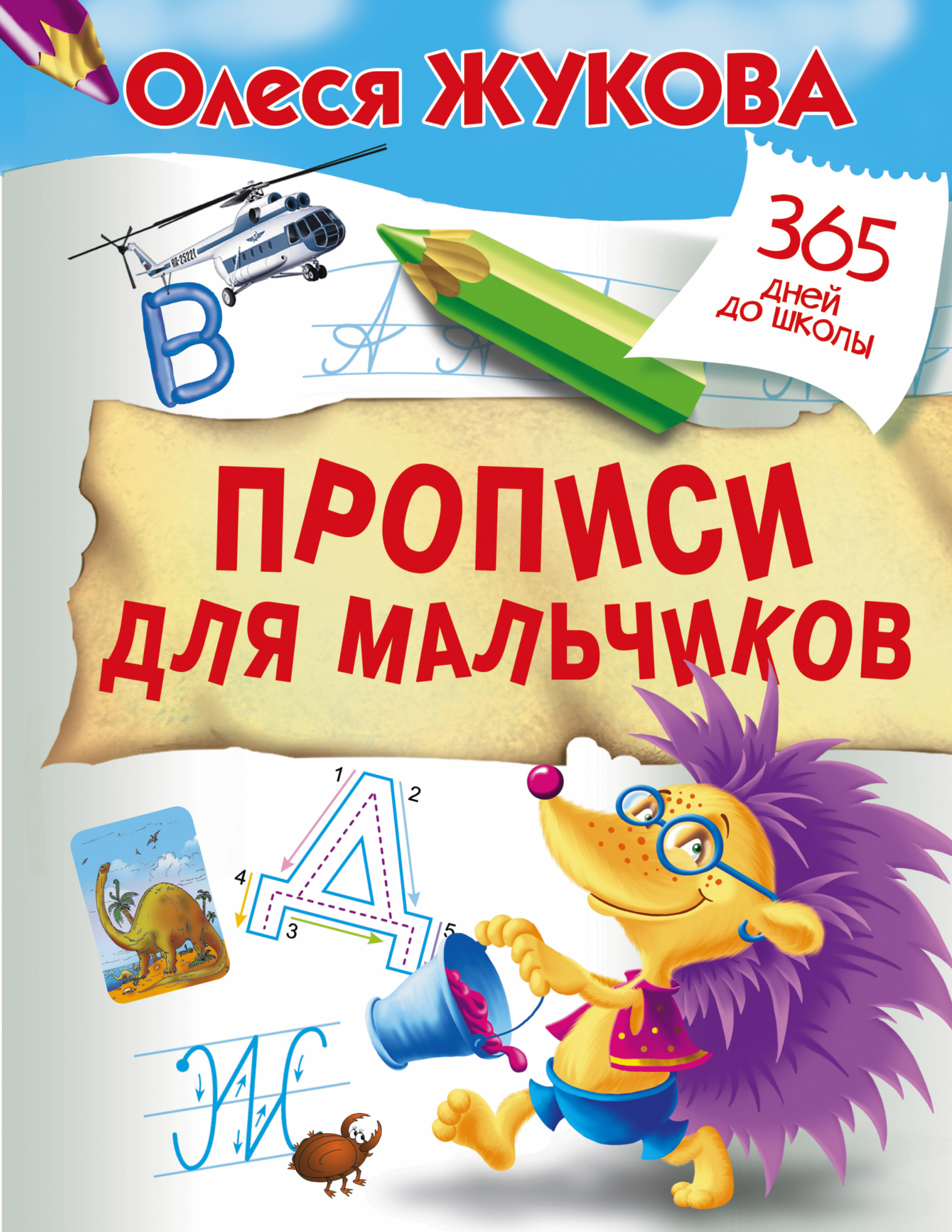 Олеся Жукова Прописи для мальчиков