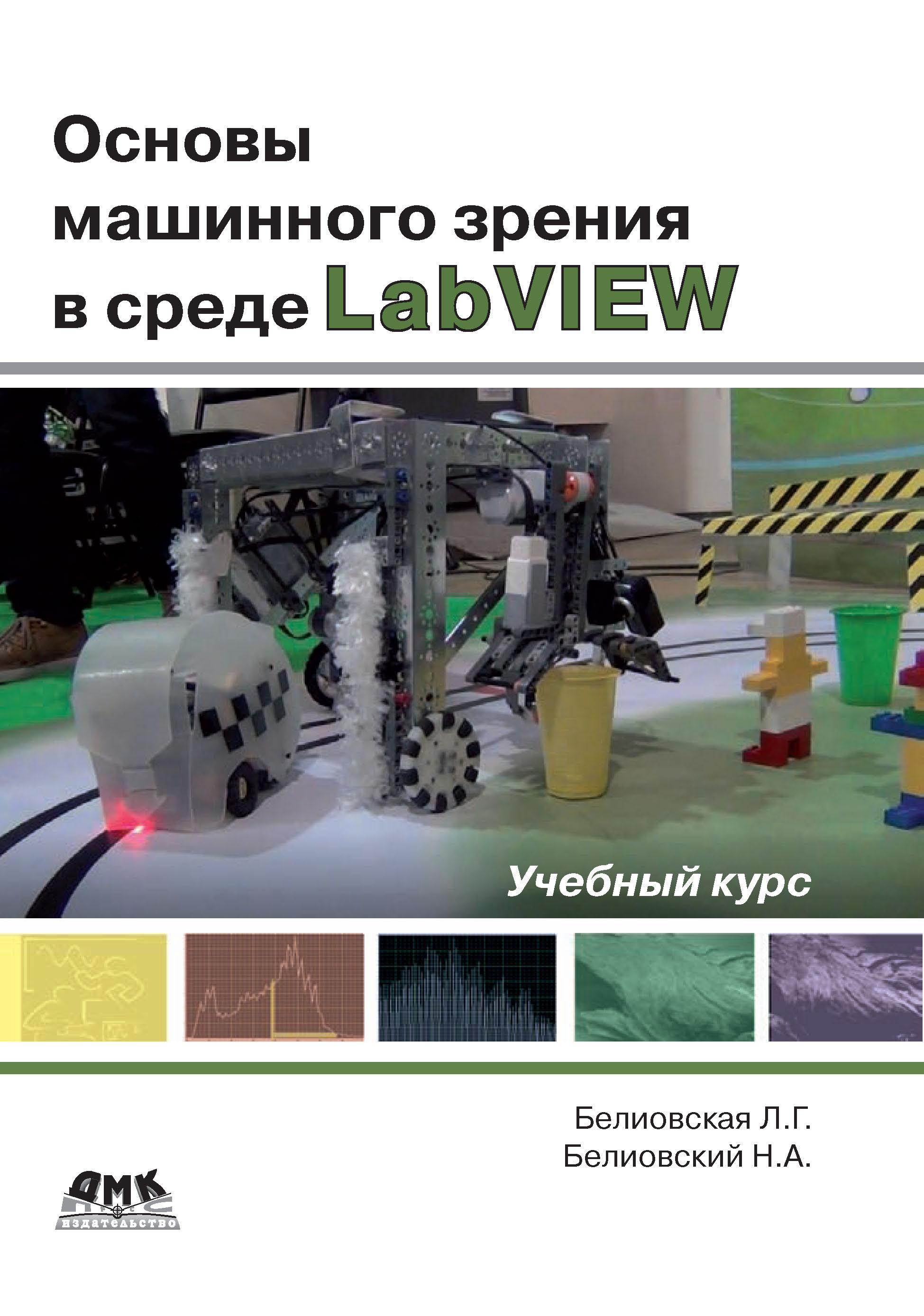 Л. Г. Белиовская Основы машинного зрения в среде LabVIEW. Учебный курс юрий магда labview практический курс для инженеров и разработчиков