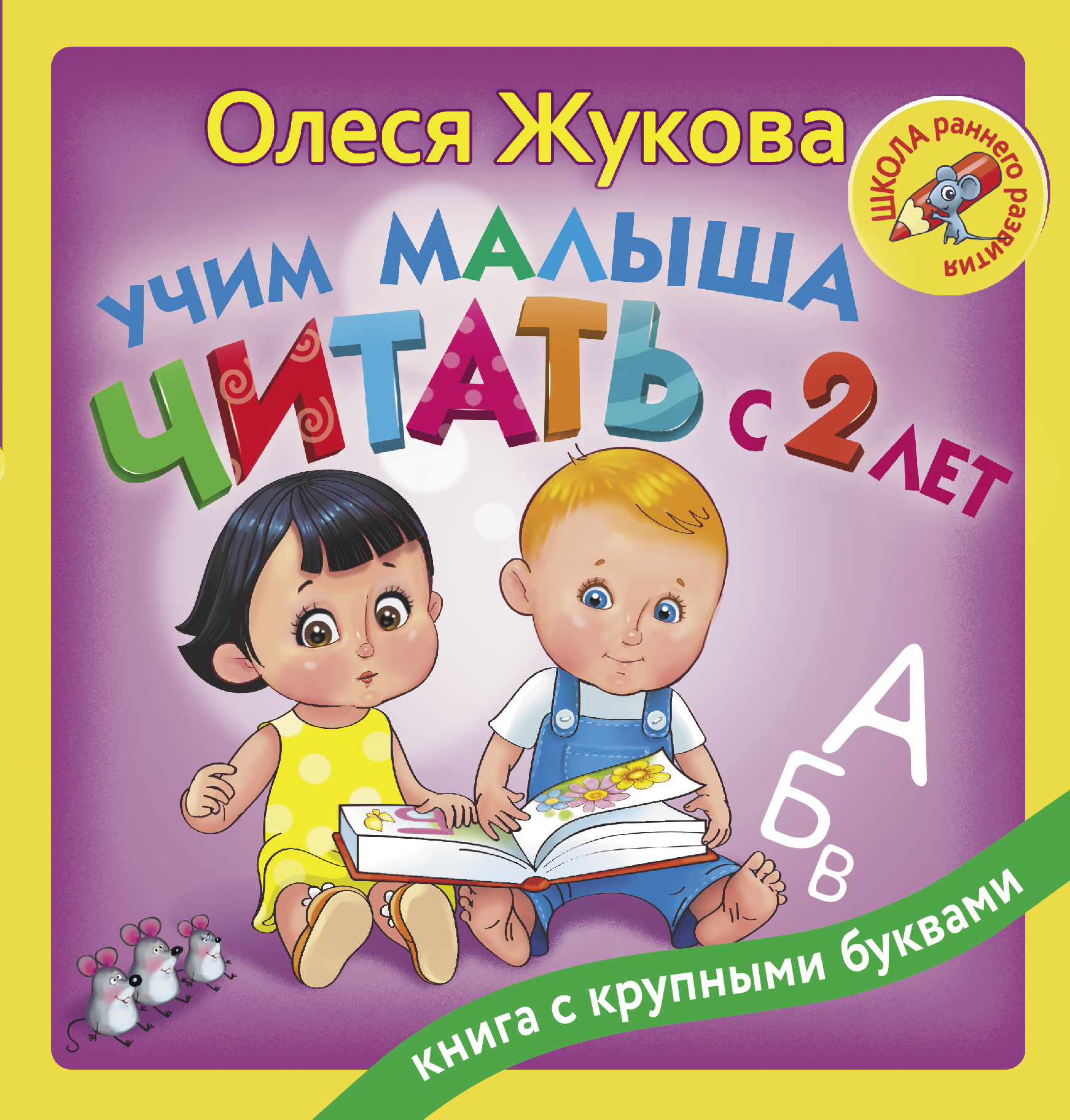 Олеся Жукова Учим малыша читать с 2 лет