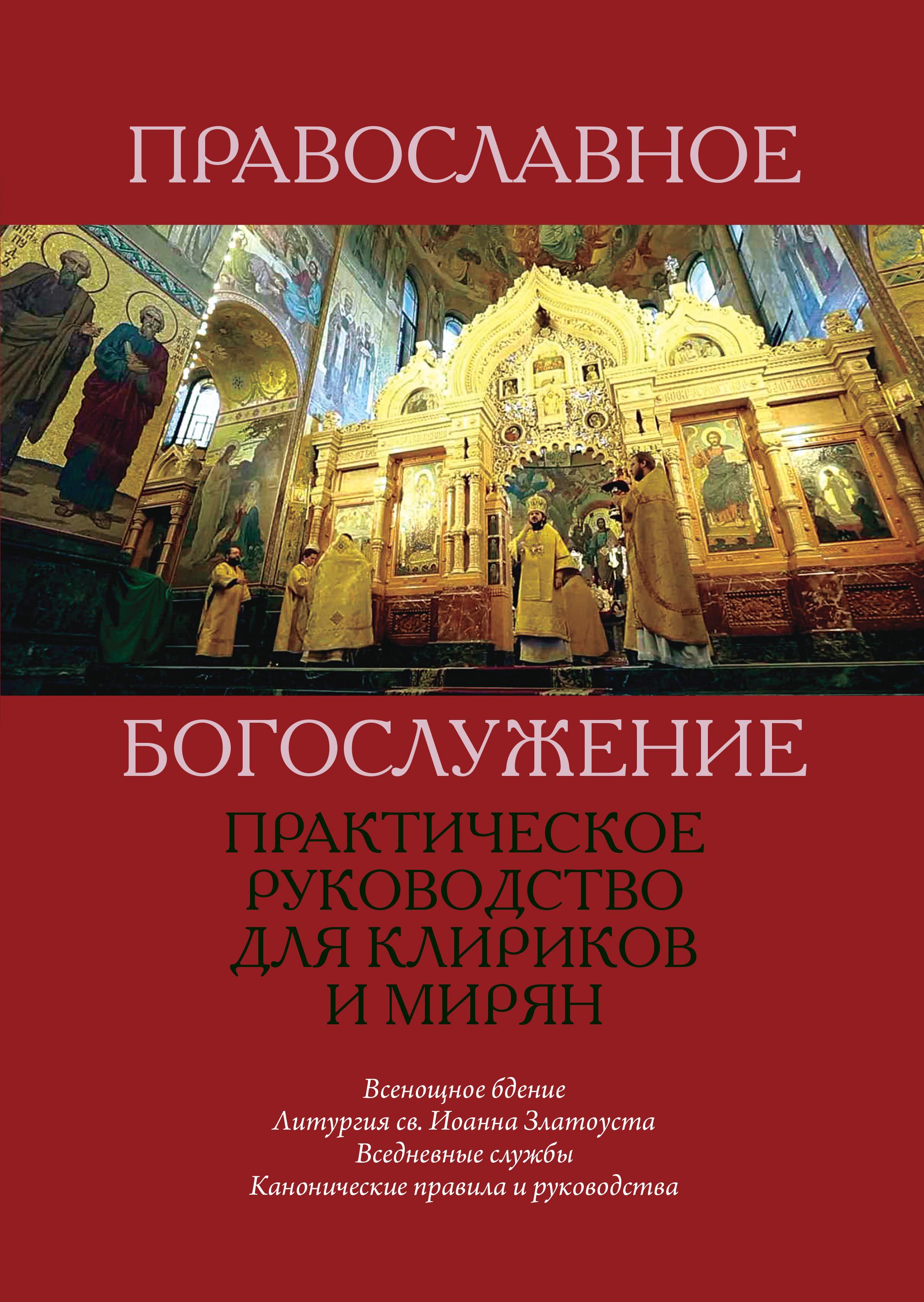 Фото - Отсутствует Православное богослужение. Практическое руководство для клириков и мирян джеймс а холл юнгианское толкование сновидений практическое руководство