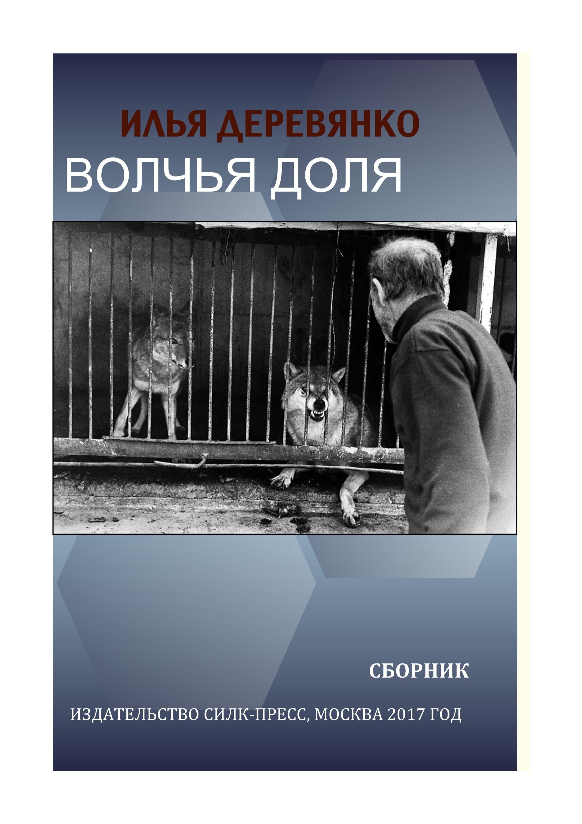 Илья Деревянко Волчья доля (сборник) илья деревянко кровь и честь сборник