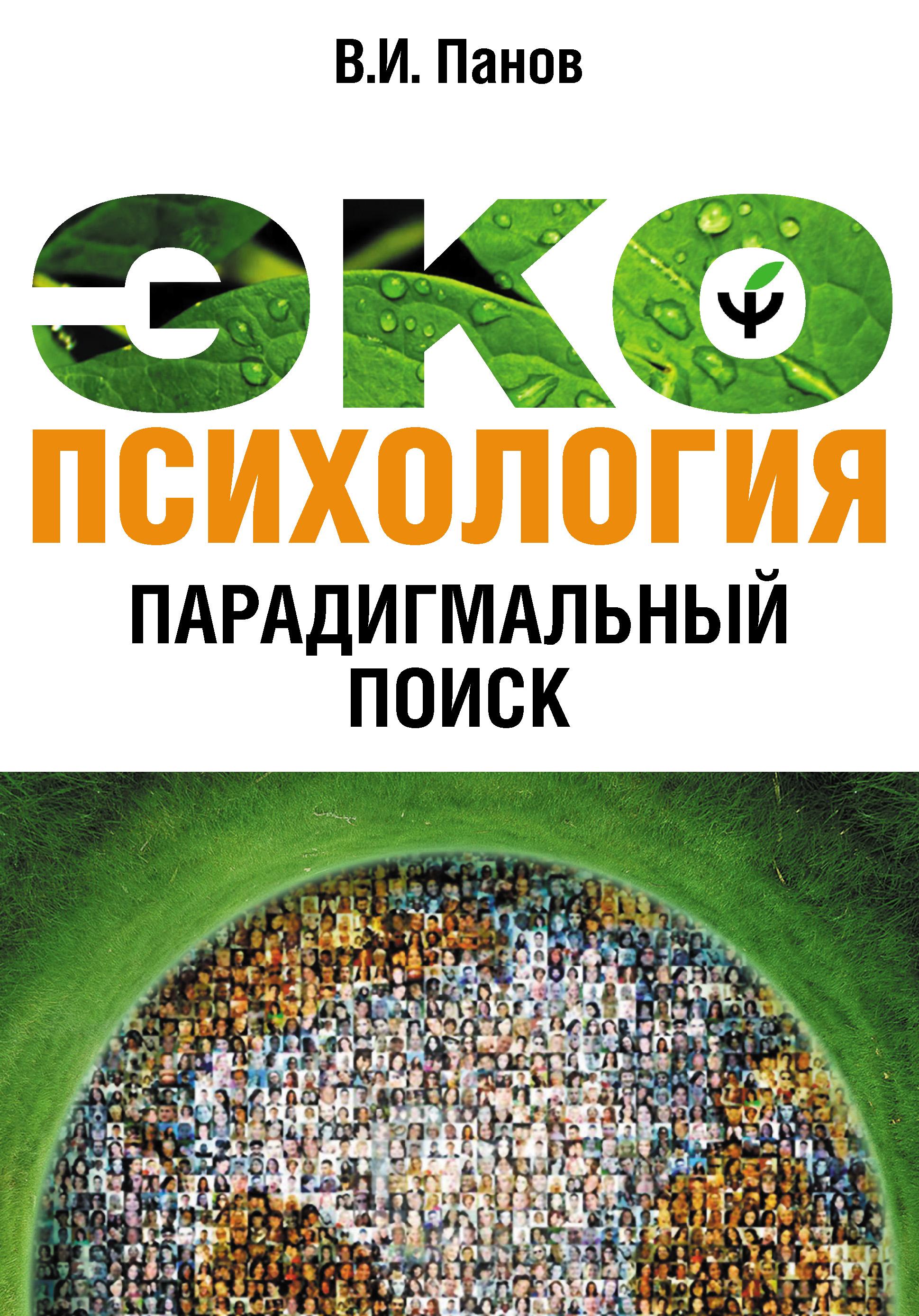 Виктор Панов Экопсихология. Парадигмальный поиск