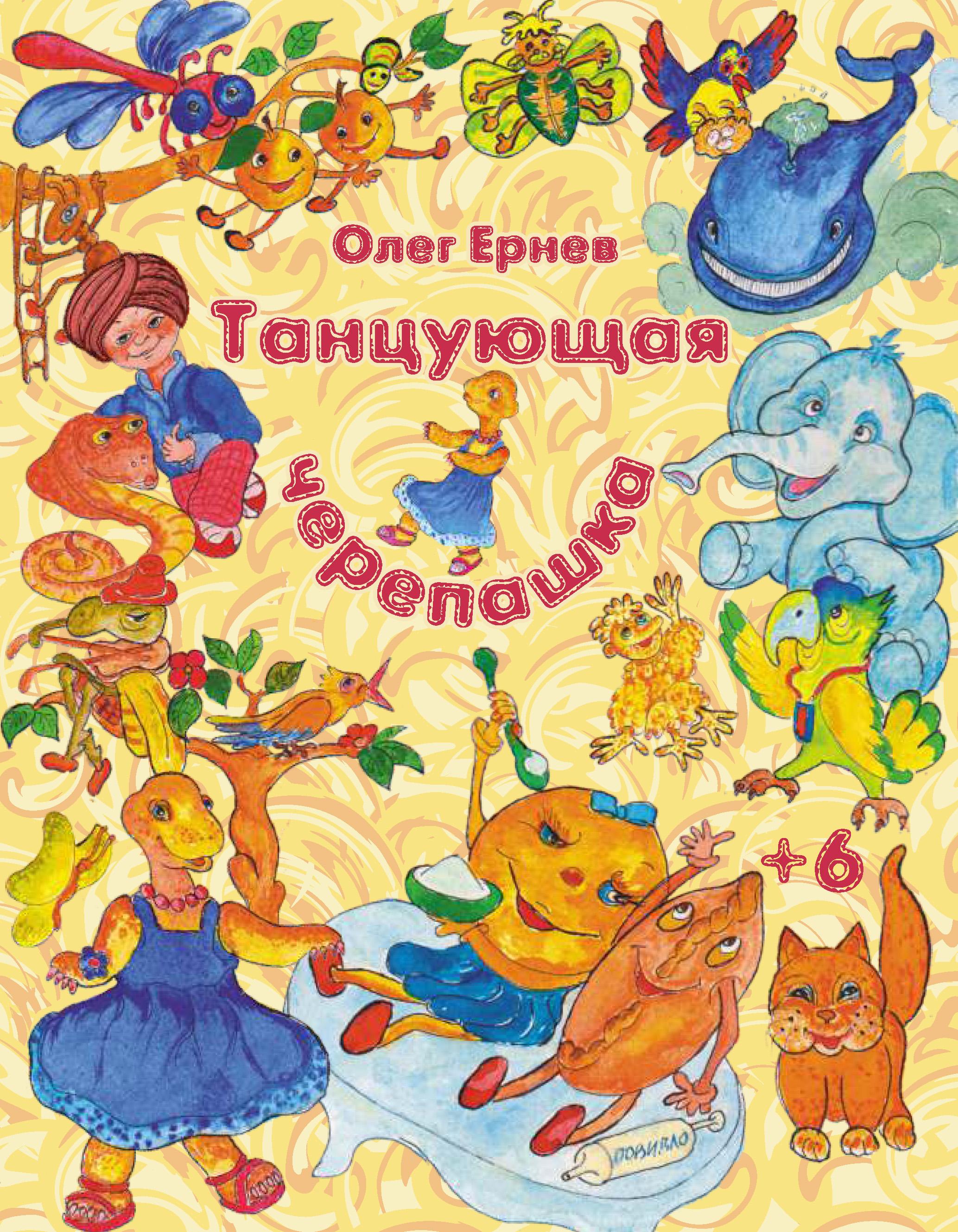 Олег Ернев Танцующая черепашка (сборник) олег ернев реквием по дон жуану сборник