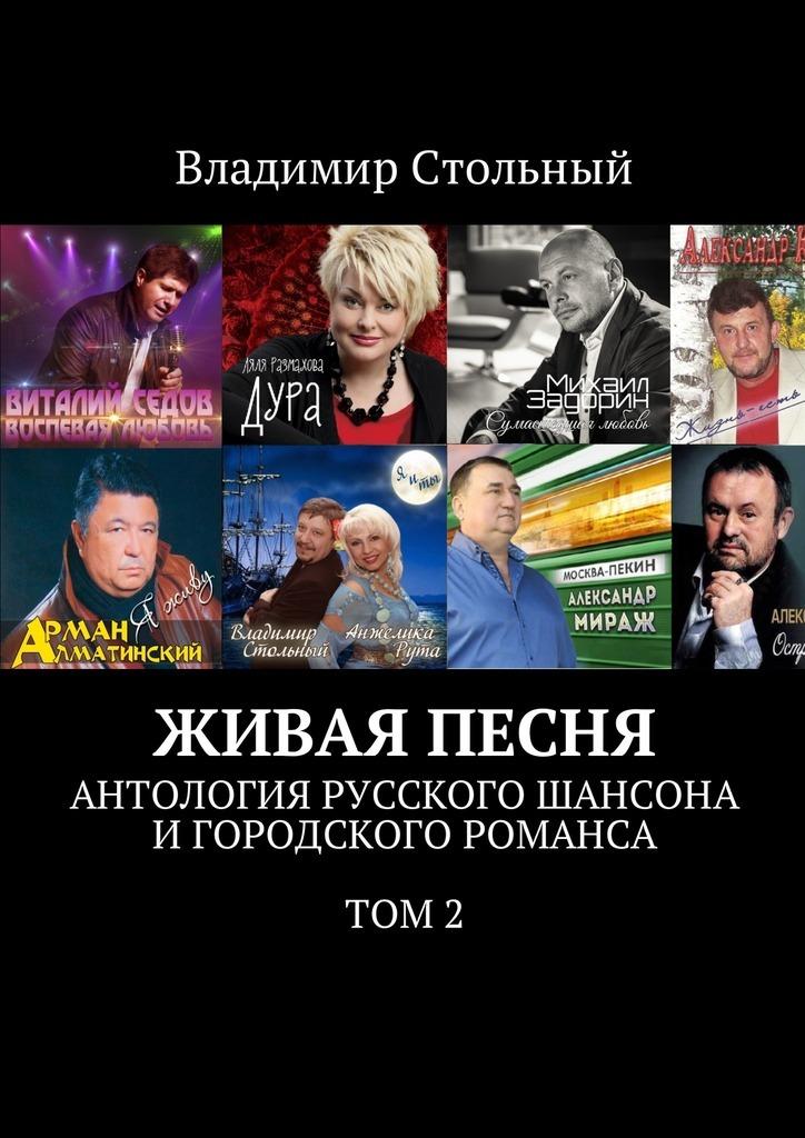 Владимир Стольный Живая песня Антология русского шансона и городского романса Том 2
