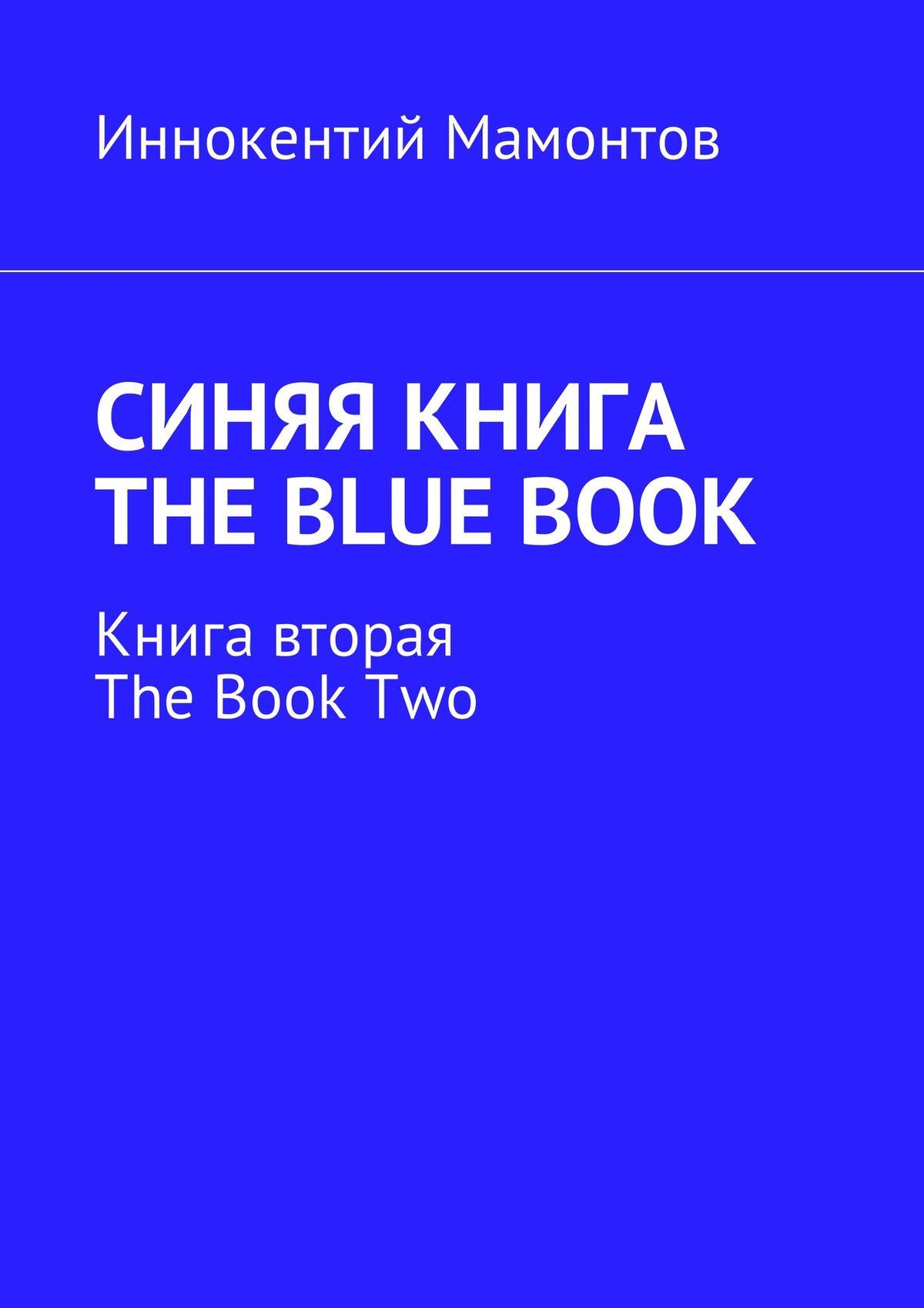Иннокентий Мамонтов Синяя книга. The BlueBook. Книга вторая. The BookTwo иннокентий мамонтов несуществующая книга