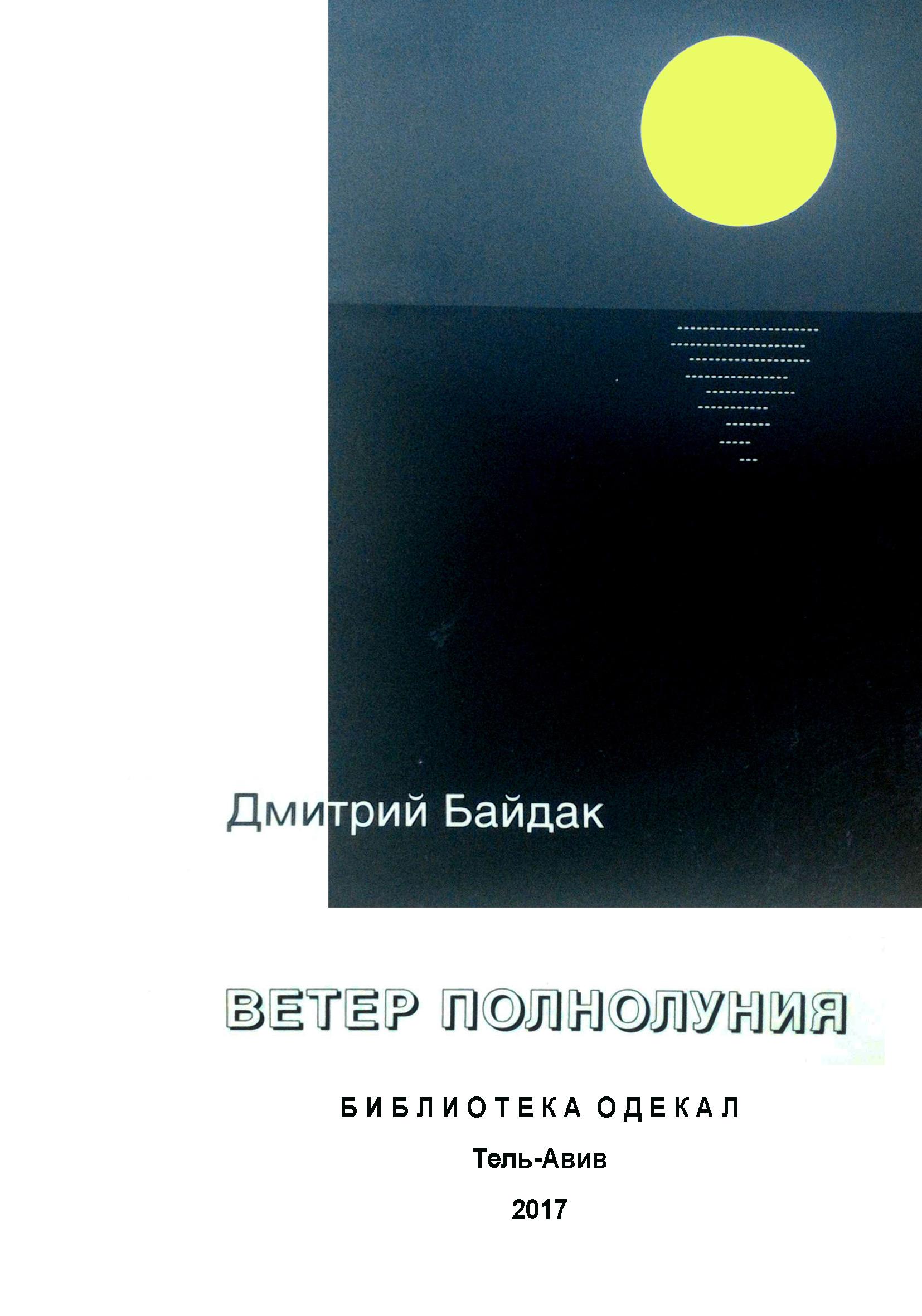 Дмитрий Байдак Ветер полнолуния