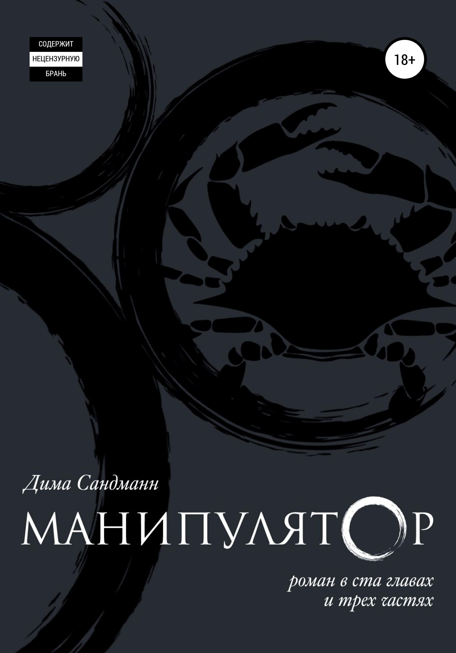 Дима Сандманн Манипулятор. Глава 050 дима сандманн манипулятор глава 048