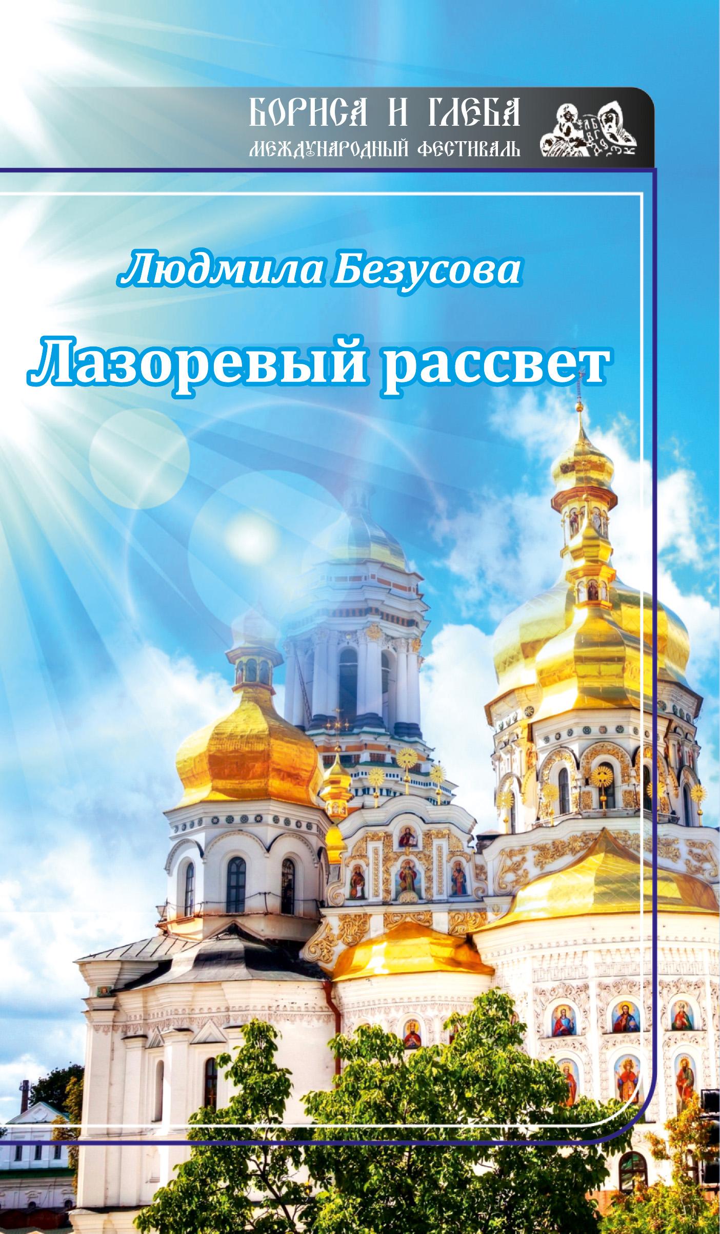 Людмила Безусова Лазоревый рассвет (сборник) кожин о и рассвет