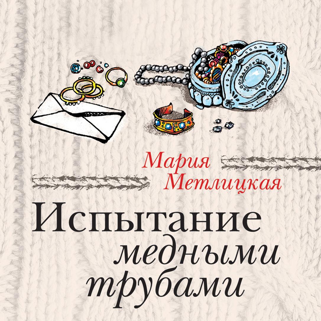 Мария Метлицкая Испытание медными трубами (сборник) испытание медными трубами