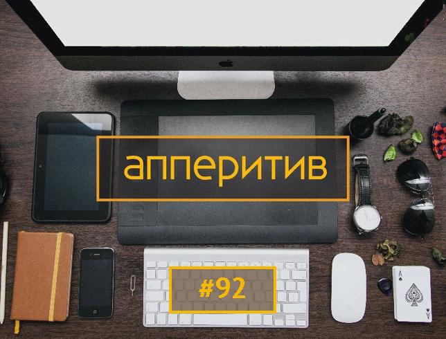 Леонид Боголюбов Мобильная разработка с AppTractor #92